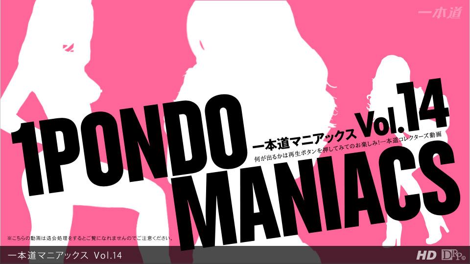 1pondo-121212_001-一本道マニアックス Vol.14
