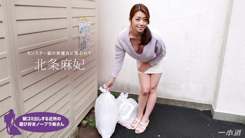 1pondo-121417_617-朝ゴミ出しする近所の遊び好きノーブラ奥さん 北条麻妃
