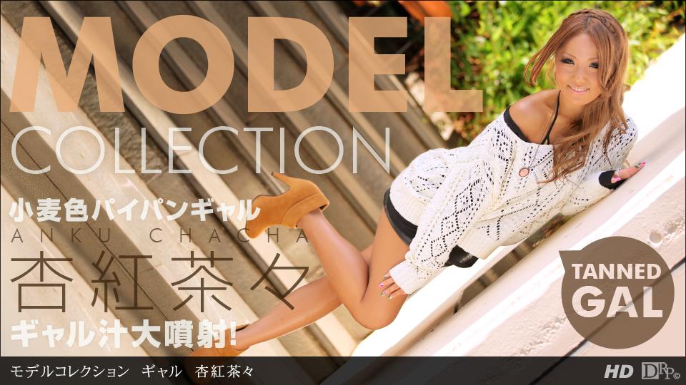 1pondo-122112_496-モデルコレクション ギャル 杏紅茶々