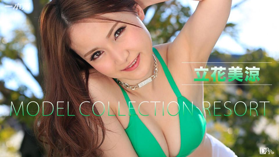 1pondo-122315_213-モデルコレクション リゾート 立花美涼