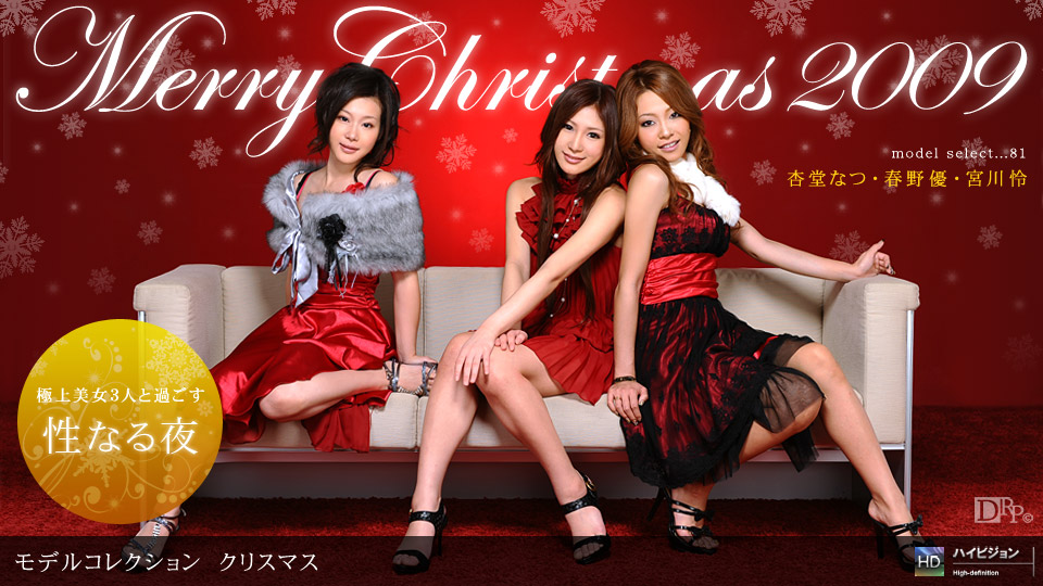 1pondo-122509_740-A-Model Collection select...81 クリスマス