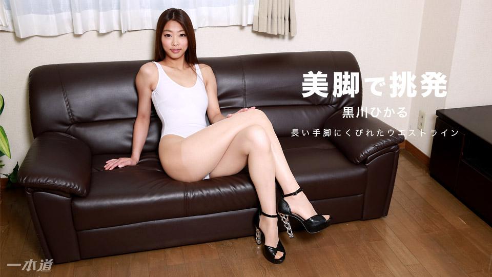 1pondo-122617_622-美脚で挑発するハイレグ美女
