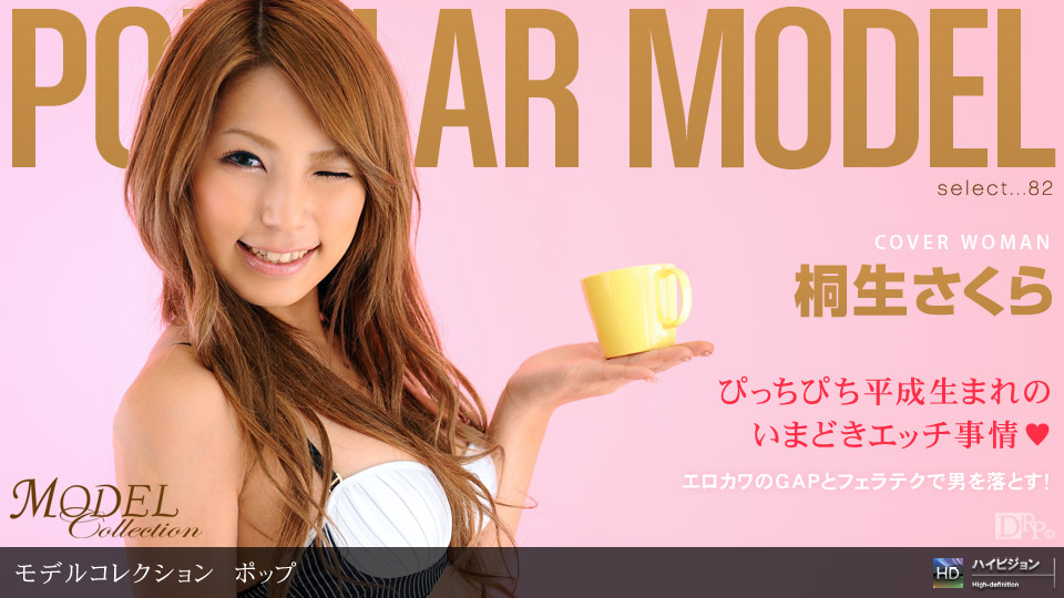 1pondo-123009_743-Model Collection select...82 ポップ