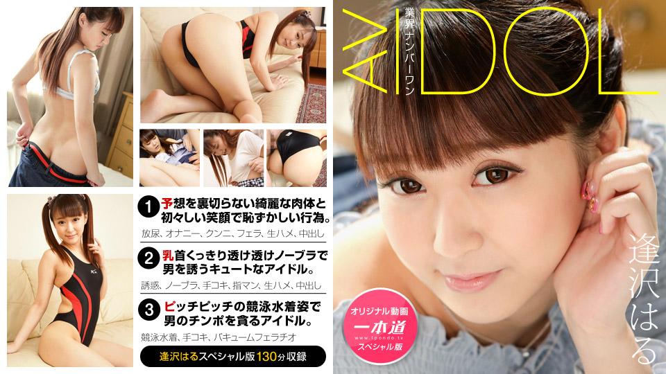 1pondo-123119_001-逢沢はる ~逢沢はるスペシャル版~