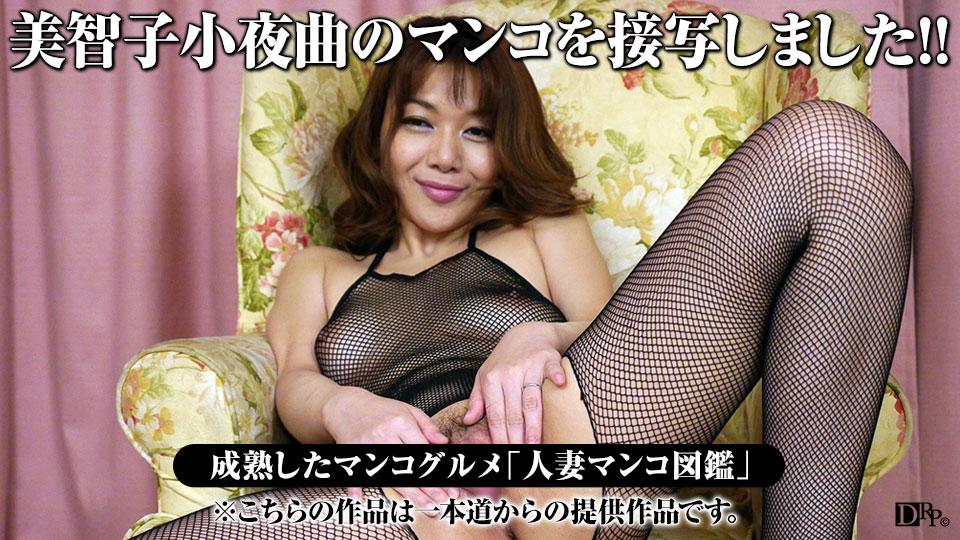Pacopacomama-022817_007-人妻マンコ図鑑 58