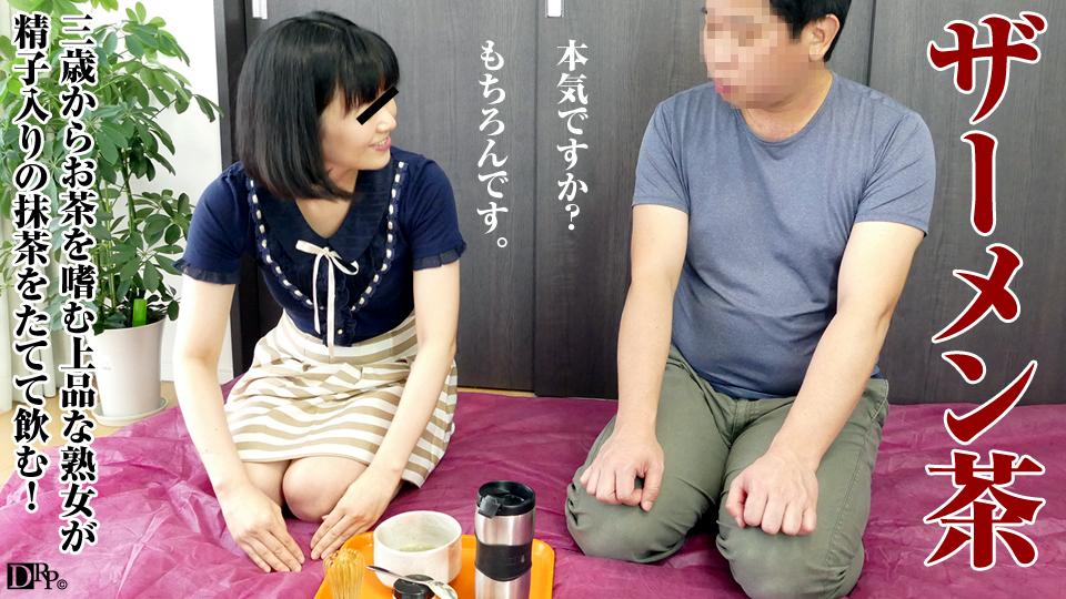 pacopacomama-021417_026-働く地方のお母さん ~上品で淫乱な茶道の先生~