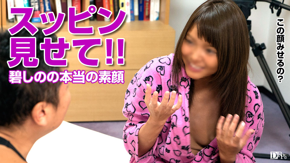 pacopacomama-030417_040-スッピン熟女 ~素顔美人の黒マンコ~