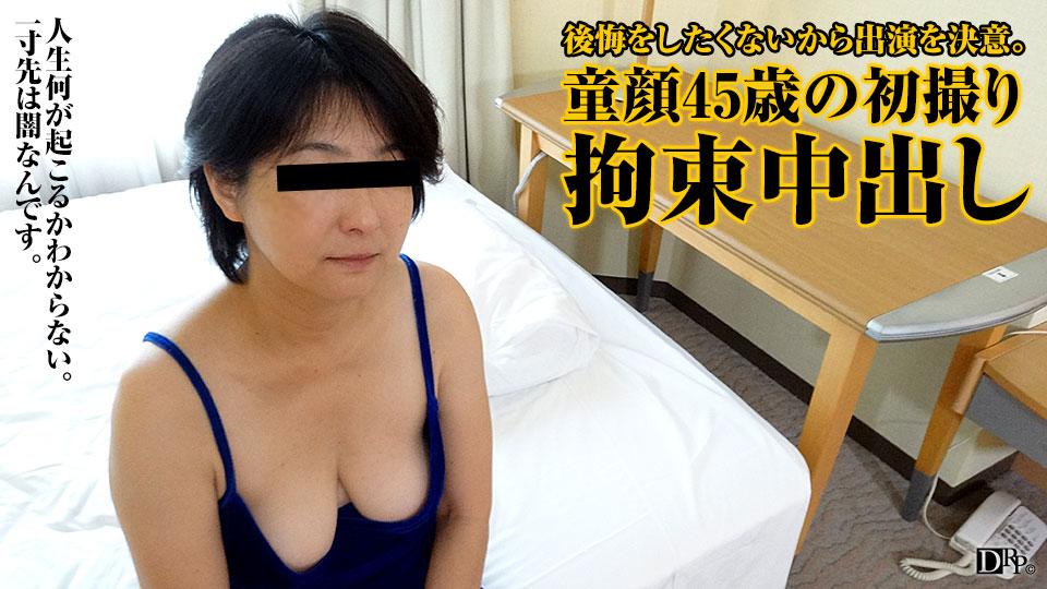 pacopacomama-032817_053-初めての撮影でいきなり拘束された普通のおばさん