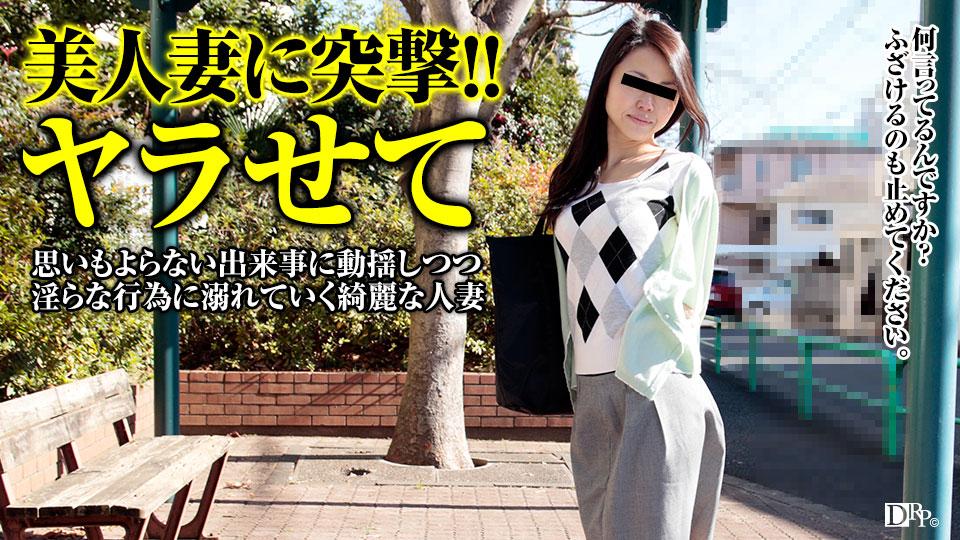 pacopacomama-070817_115-ガチ交渉 23 ~ガチ照れ妻に中出し~