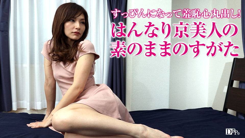 pacopacomama-081017_002-スッピン熟女 ~セクシー京美人のスッピン~
