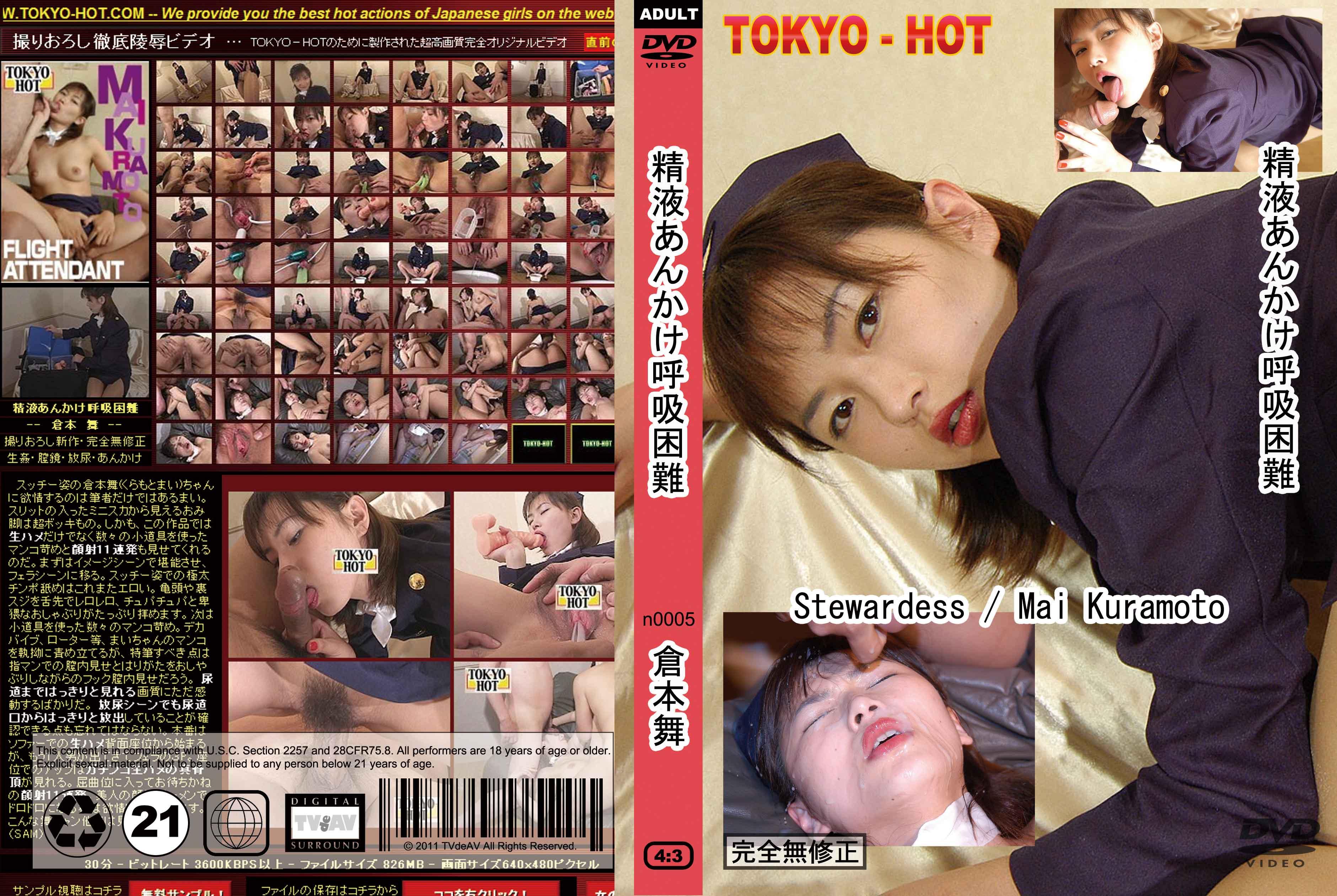 tokyo-hot-n0005-精液あんかけ呼吸困難