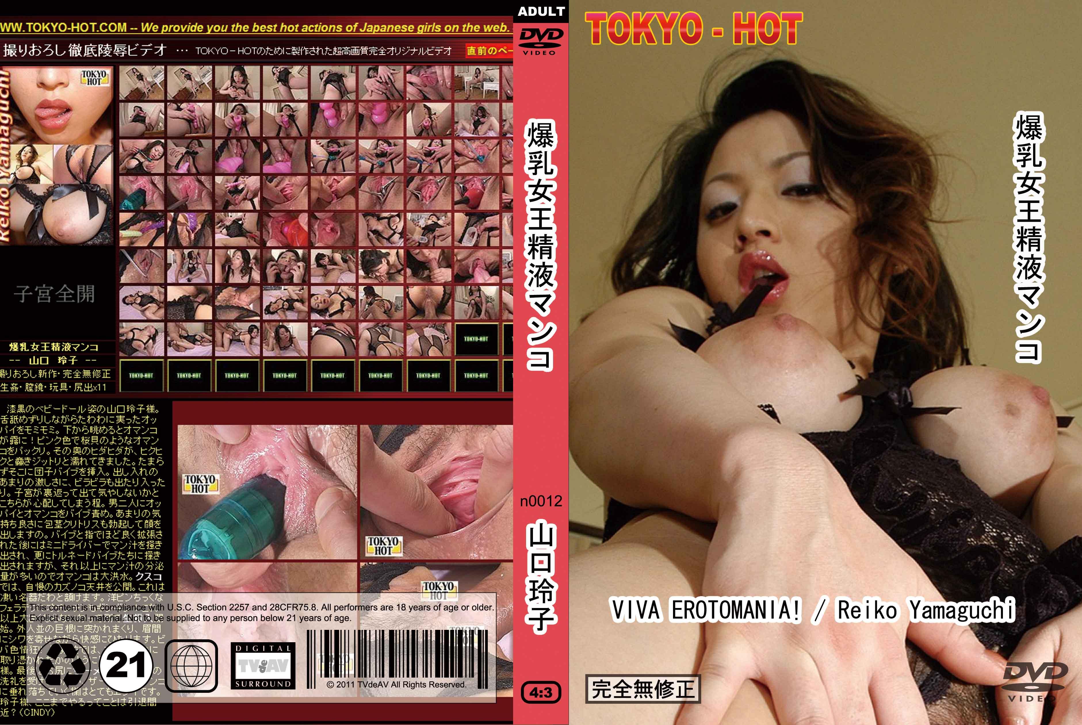 tokyo-hot-n0012-爆乳女王精液マンコ
