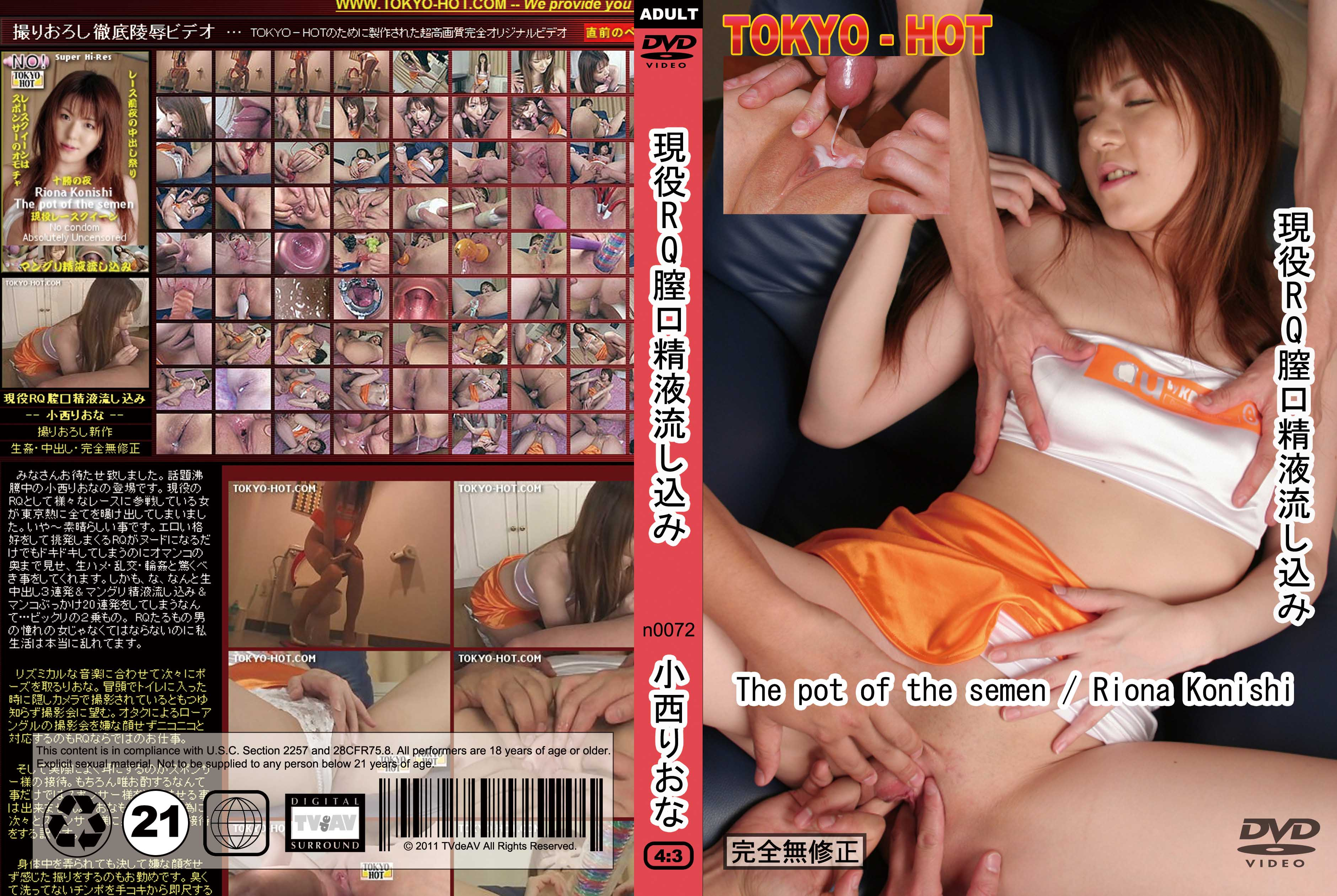 tokyo-hot-n0072-現役RQ膣口精液流し込み