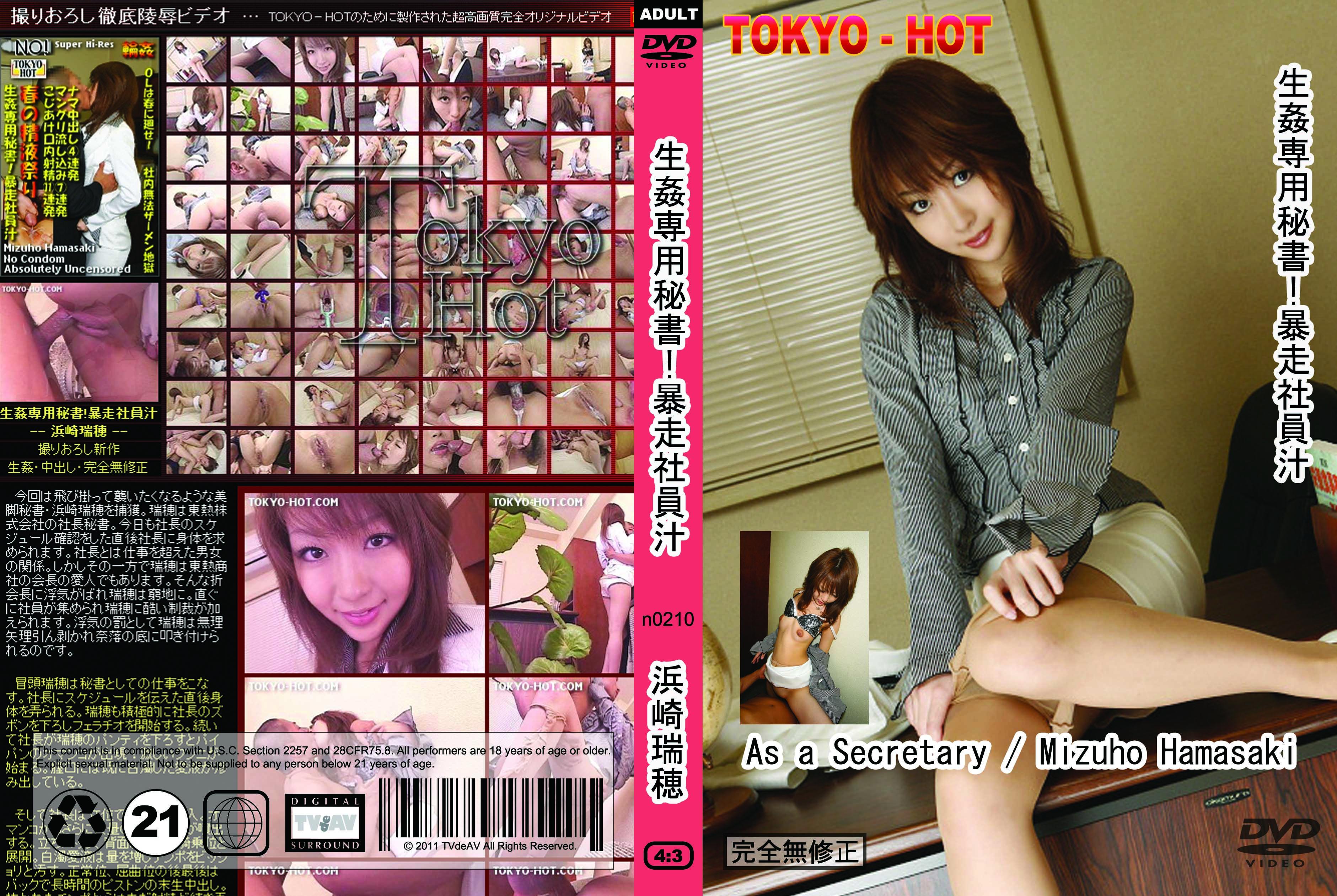 tokyo-hot-n0210-生カン専用秘書!暴走社員汁