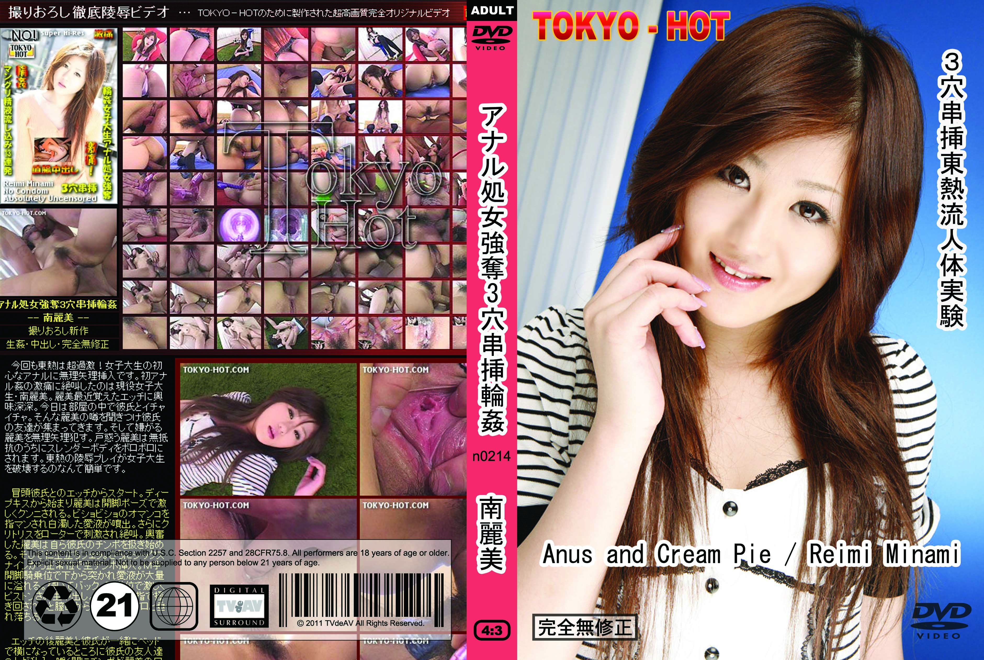 tokyo-hot-n0214-アナル処女強奪3穴串挿輪カン