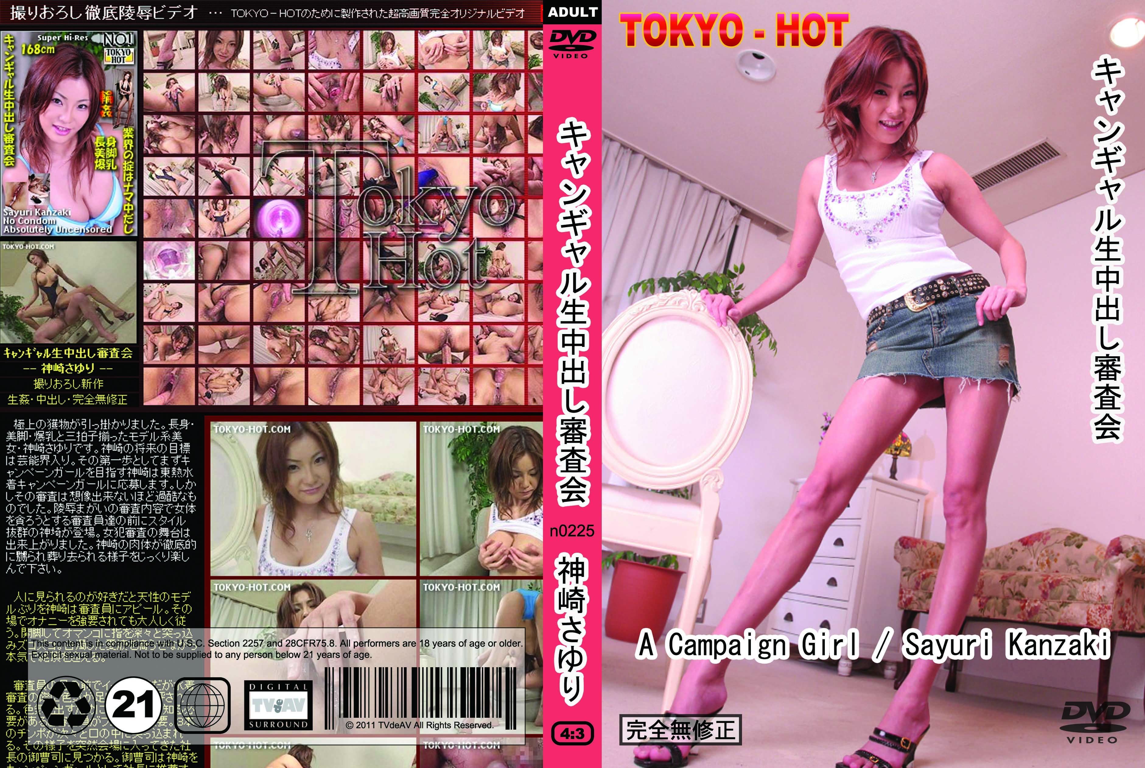 tokyo-hot-n0225-キャンギャル生中出し審査会