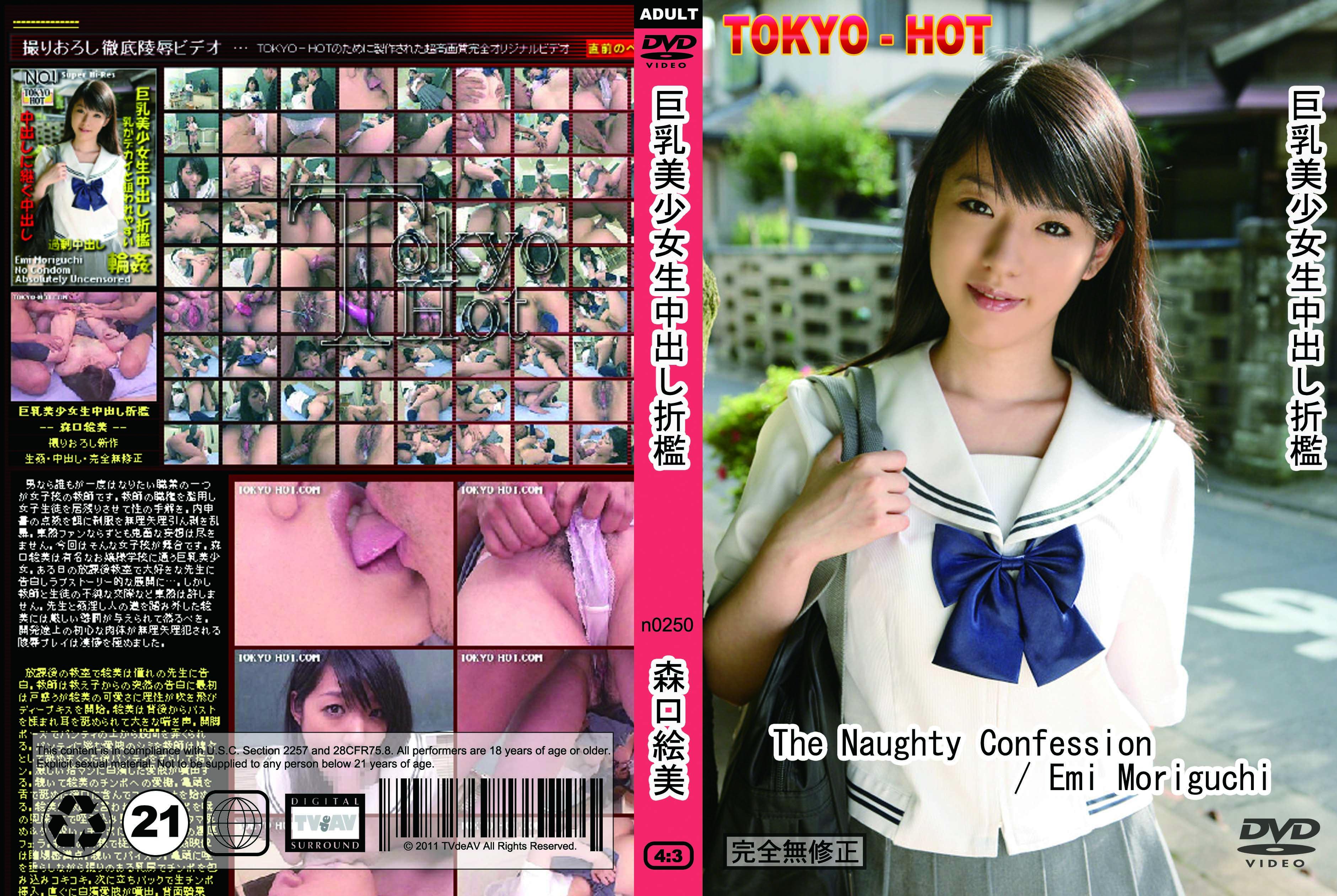 tokyo-hot-n0250-巨乳美少女生中出し折檻