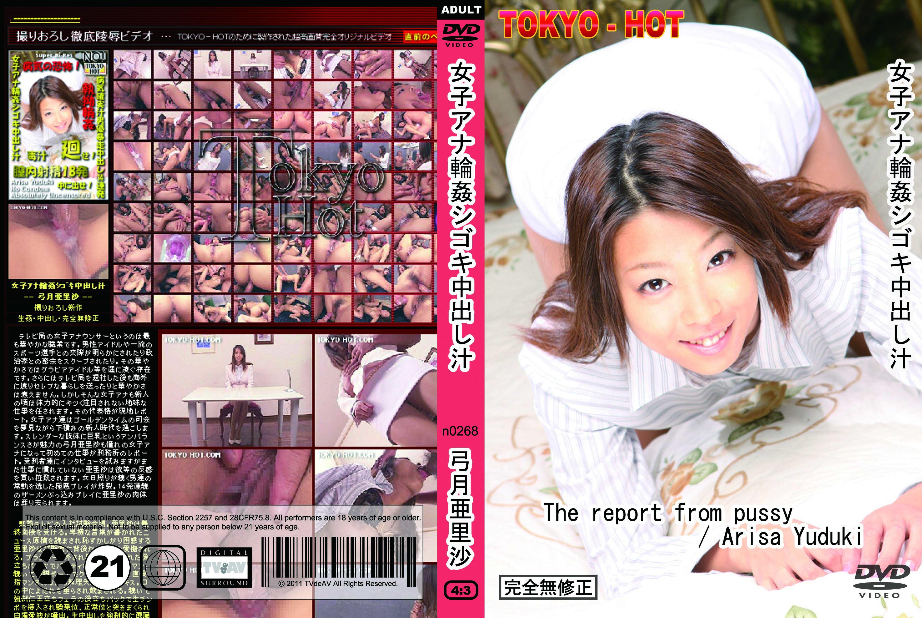 tokyo-hot-n0268-女子アナ輪カンシゴキ中出し汁
