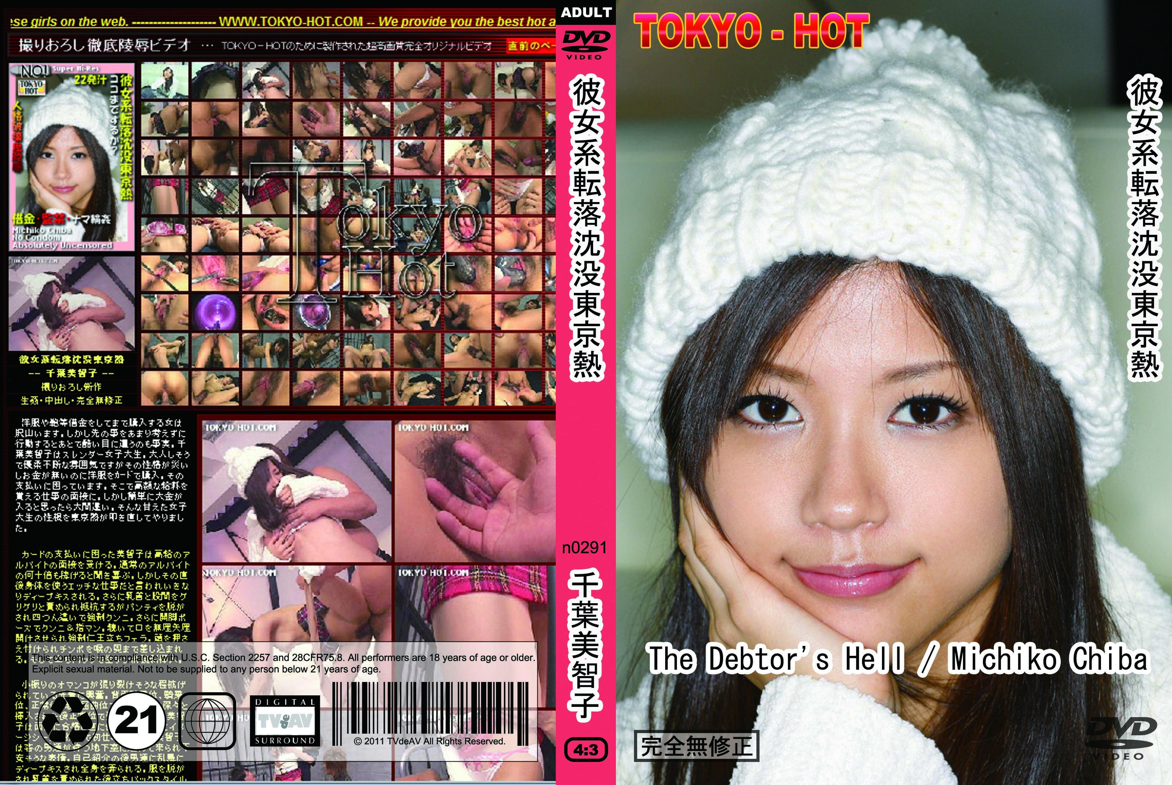 tokyo-hot-n0291-彼女系転落沈没東京熱
