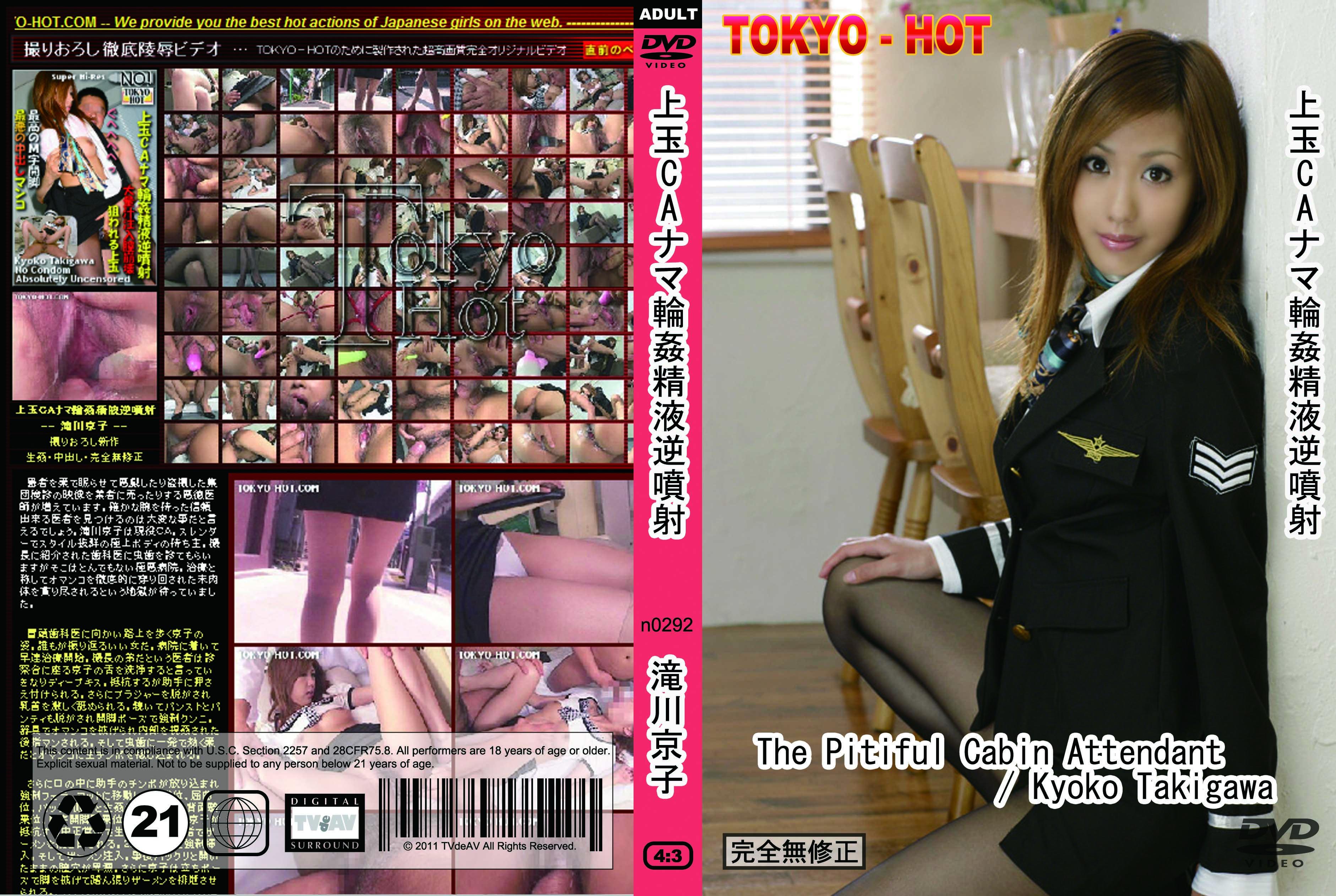 tokyo-hot-n0292-上玉CAナマ輪カン精液逆噴射
