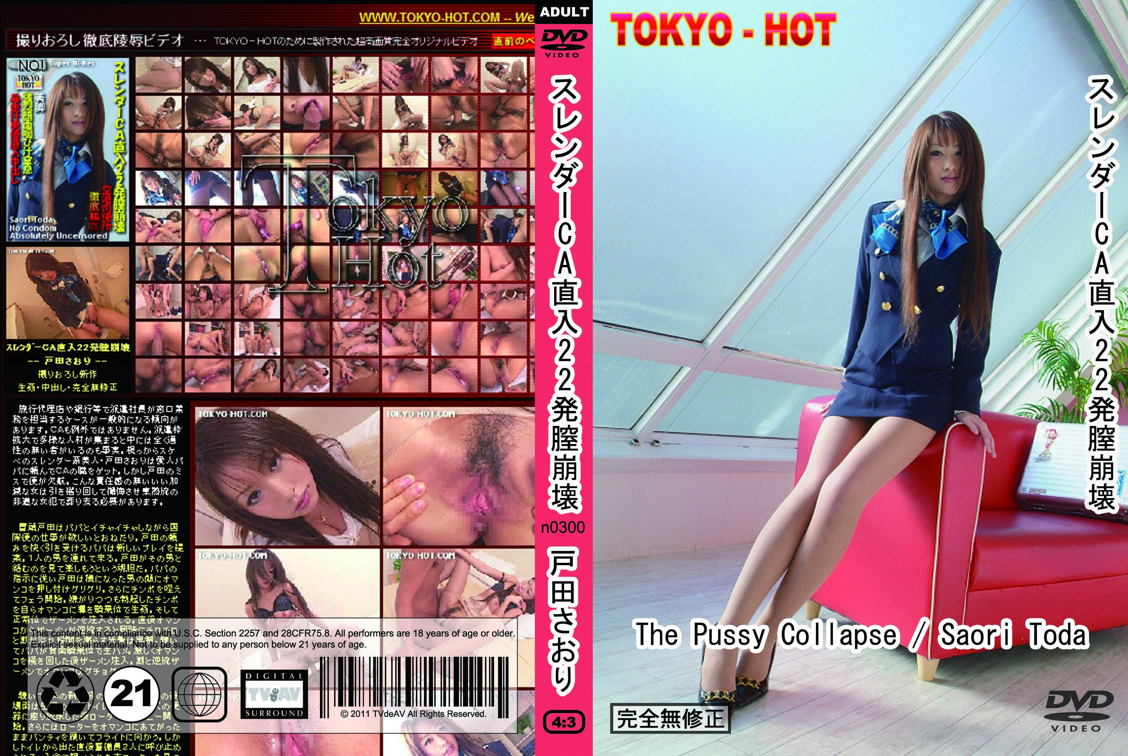 tokyo-hot-n0300-スレンダーCA直入22発膣崩壊