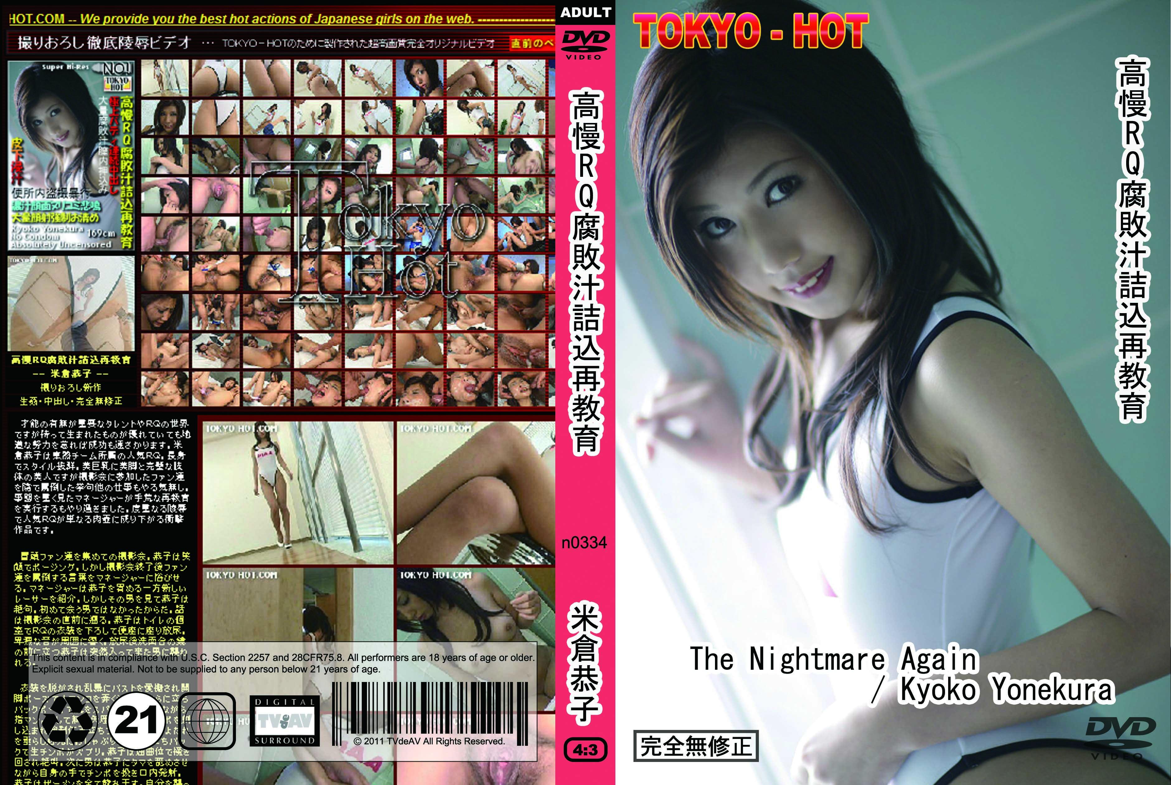 tokyo-hot-n0334-高慢RQ腐敗汁詰込再教育