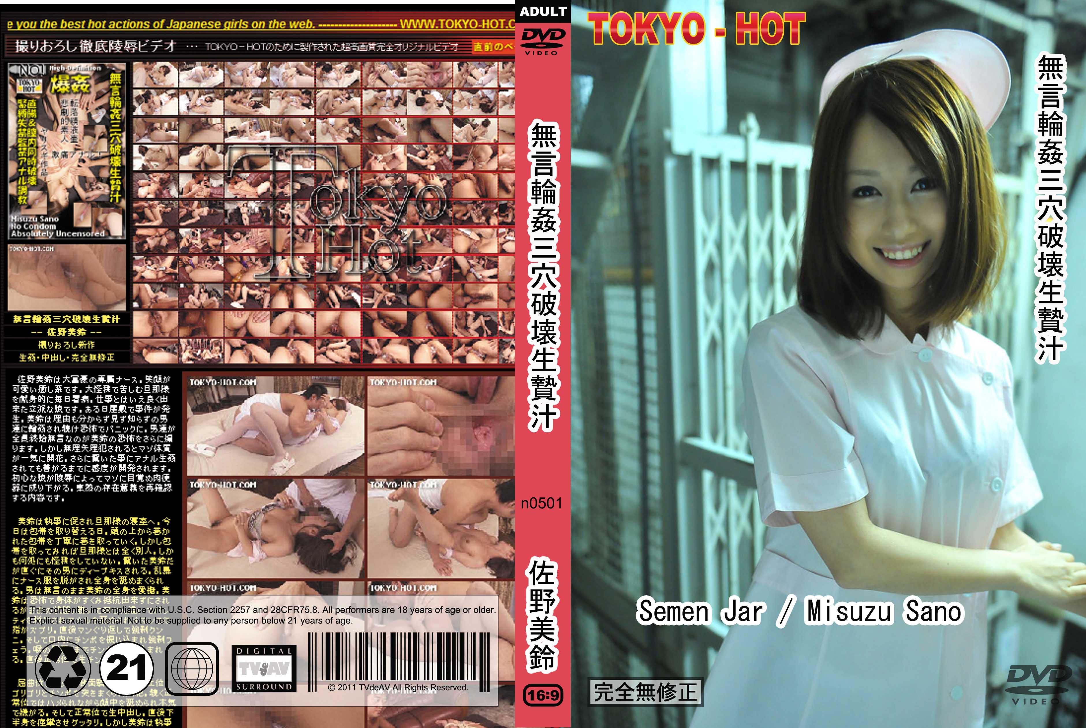 tokyo-hot-n0501-無言輪カン三穴破壊生贄汁