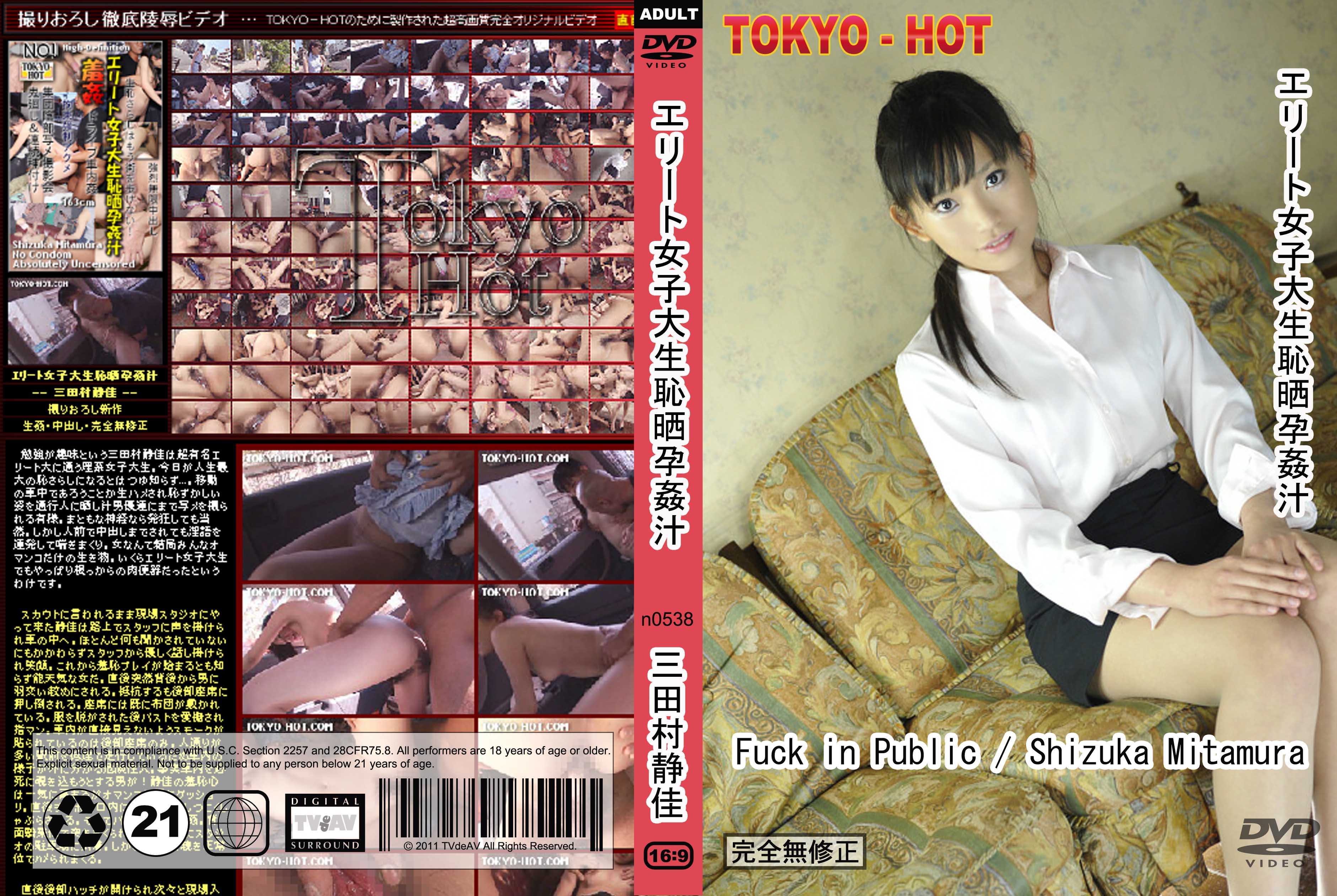 tokyo-hot-n0538-エリート女子大生恥晒孕カン汁