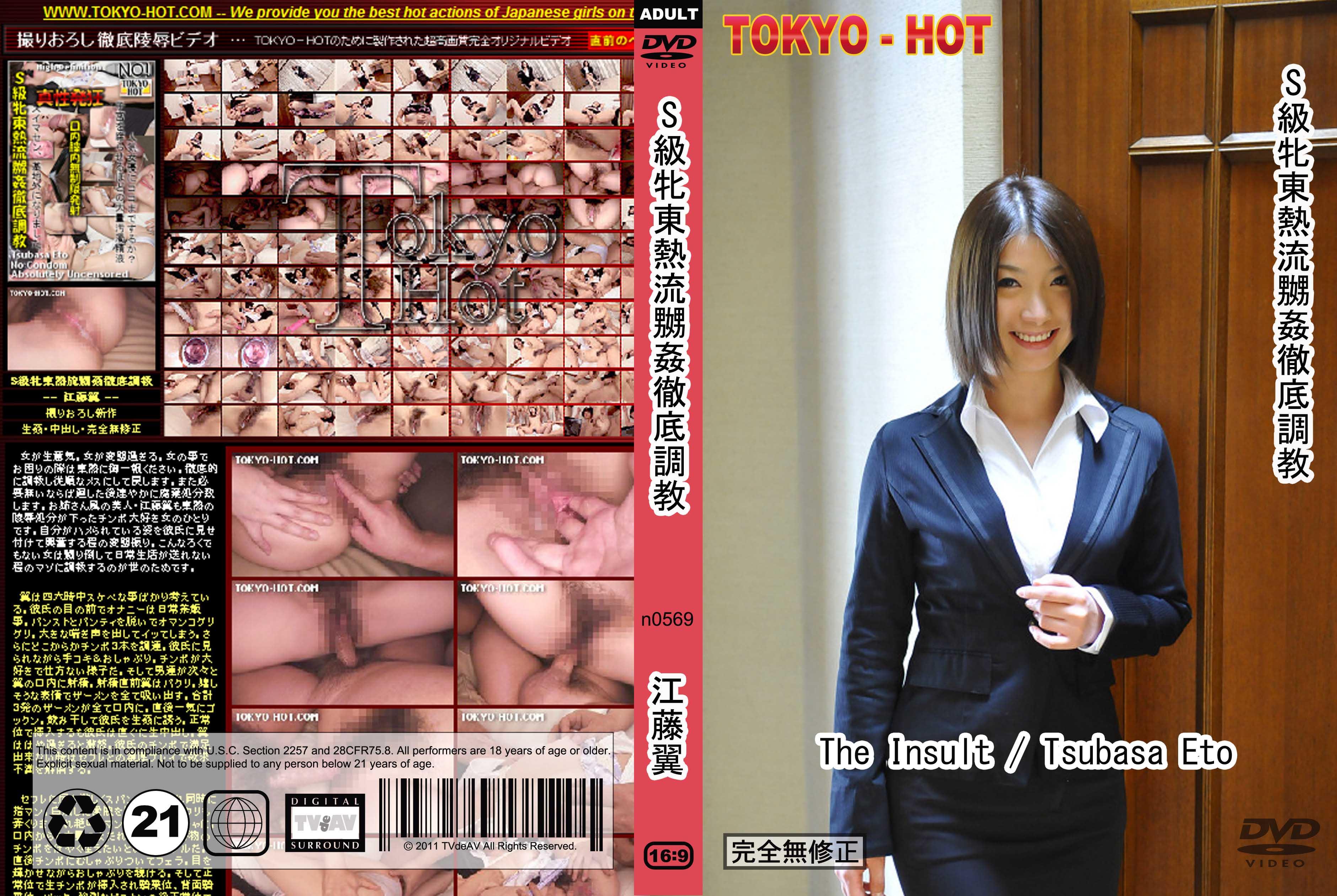 tokyo-hot-n0569-S級牝東熱流嬲カン徹底調教