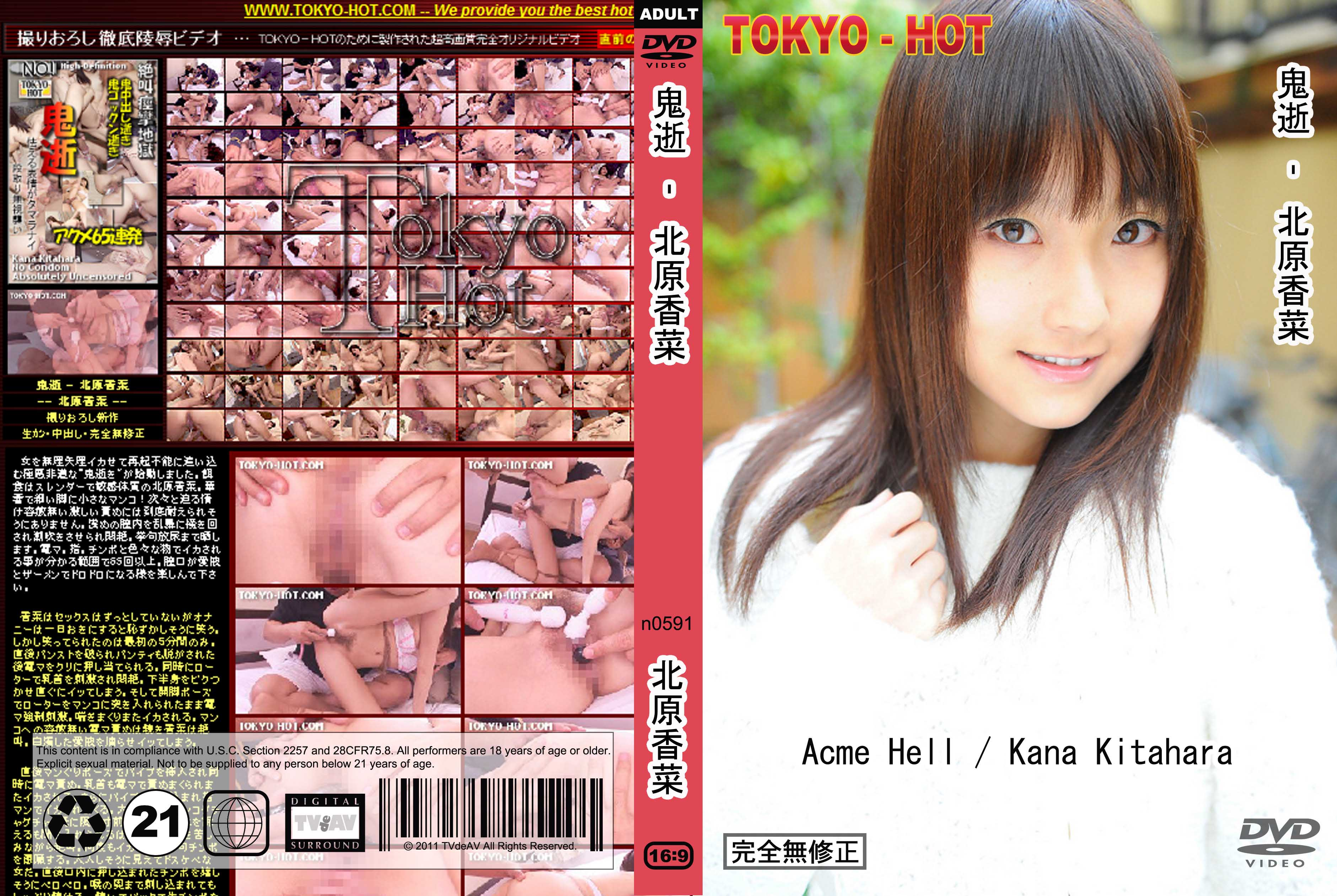 tokyo-hot-n0591-鬼逝 - 北原香菜
