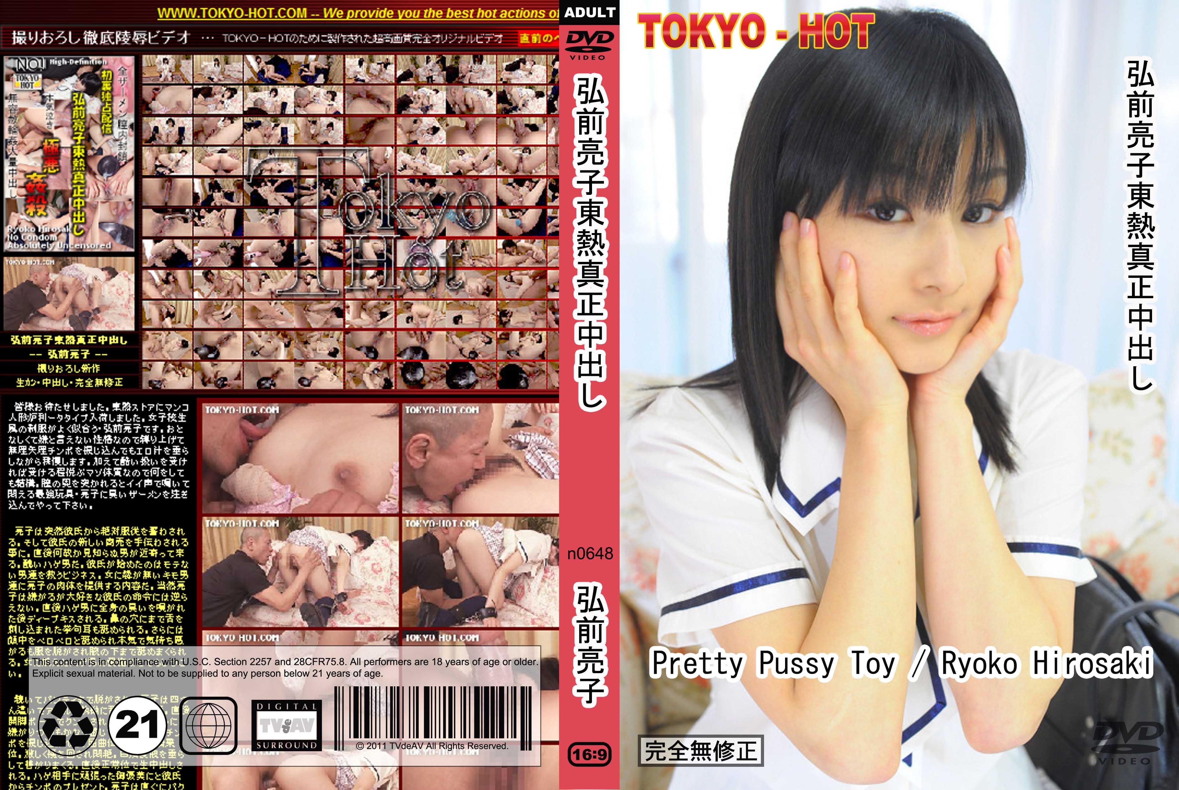 tokyo-hot-n0648-弘前亮子東熱真正中出し