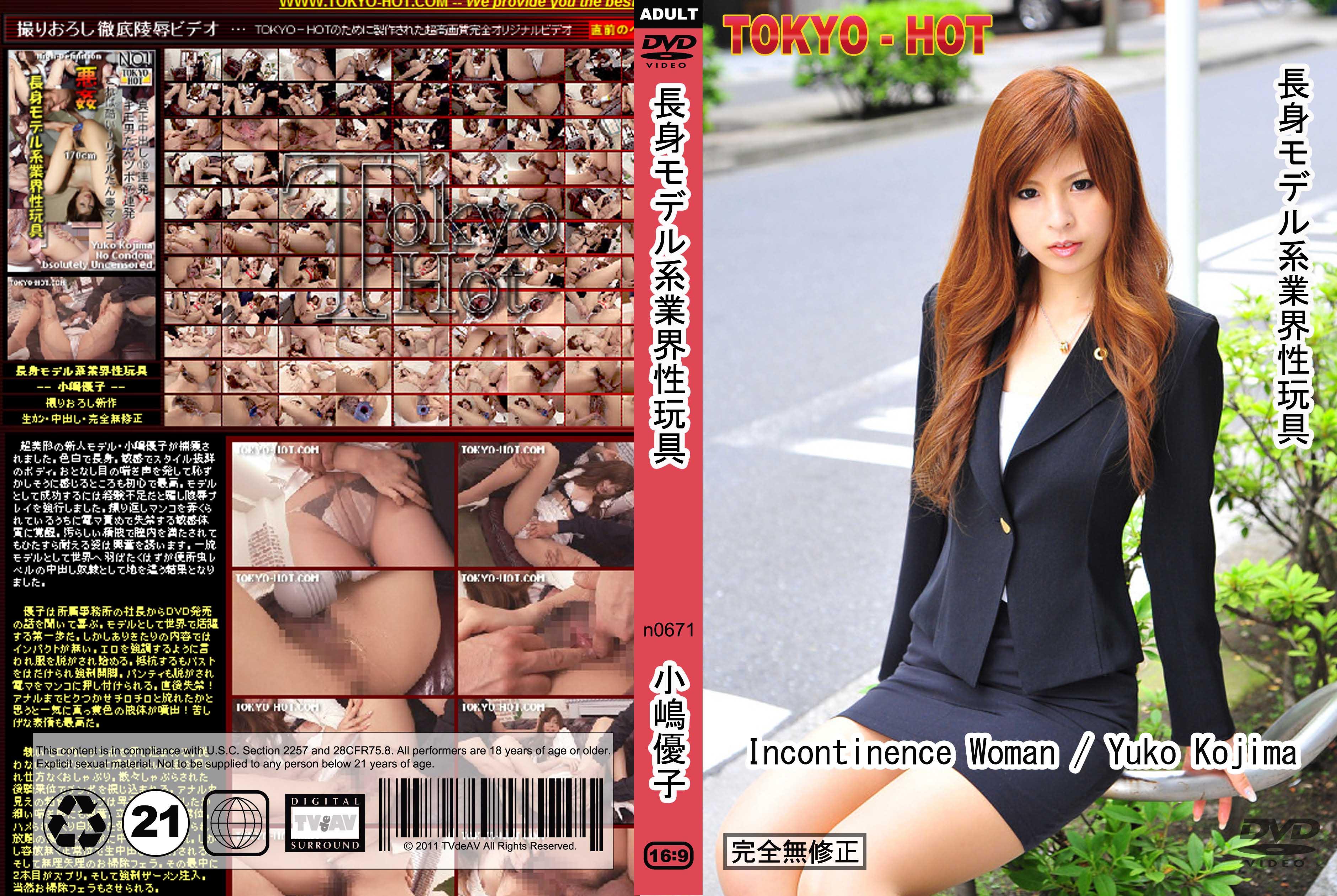 tokyo-hot-n0671-長身モデル系業界性玩具