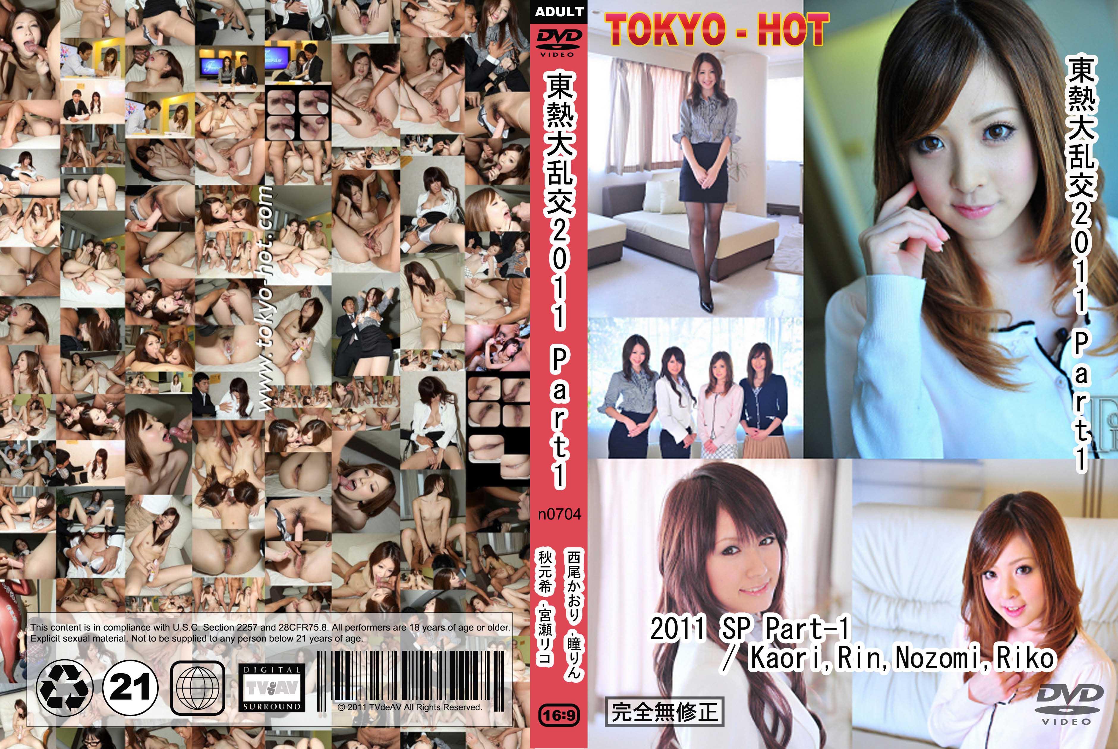 tokyo-hot-n0704-東熱大乱交2011 Part1
