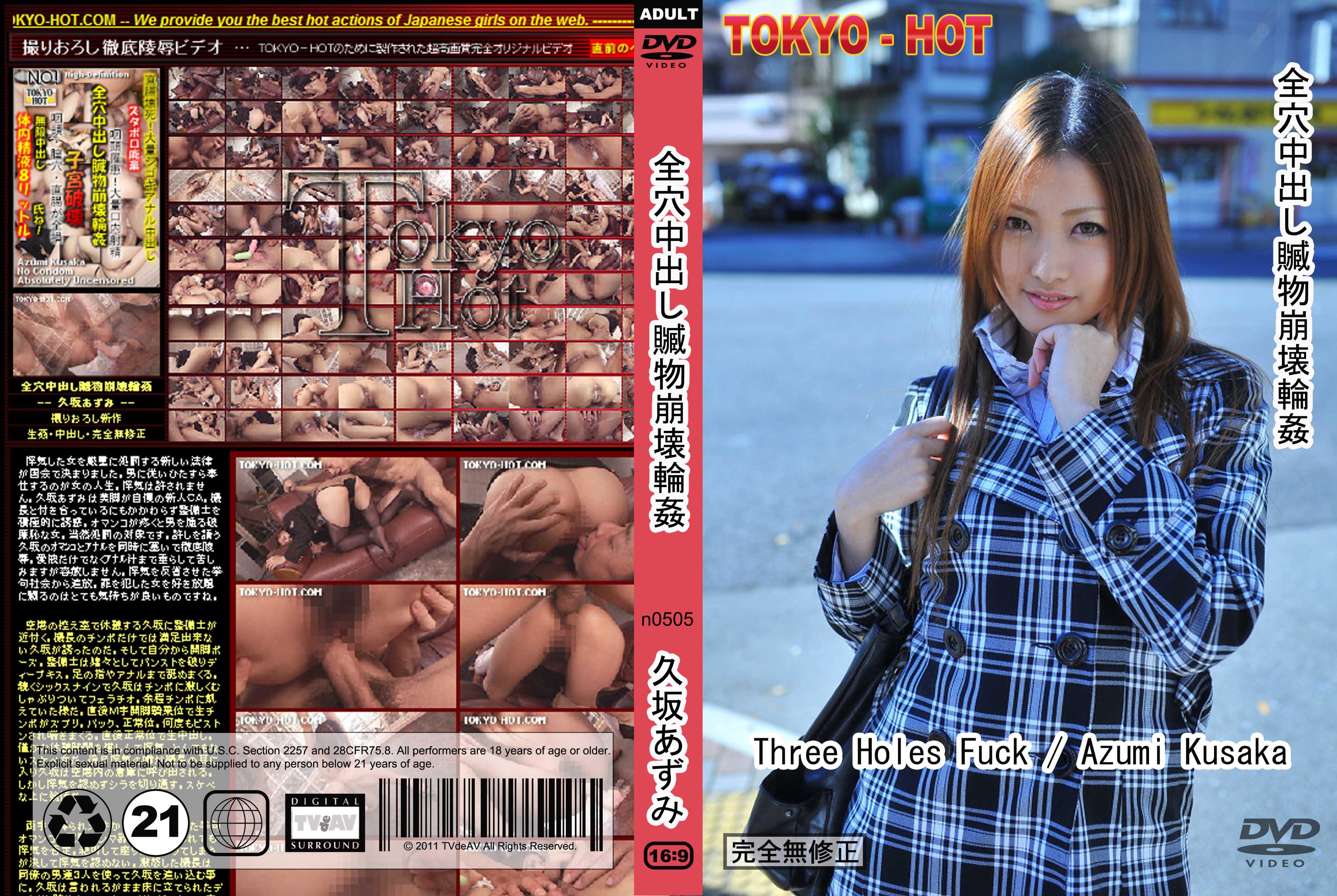 tokyo-hot-n0505-cd3-全穴中出し贓物崩壊輪カン