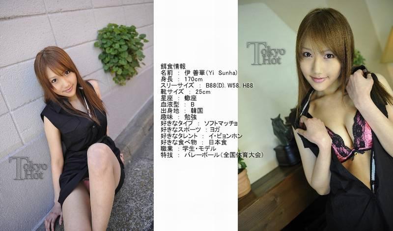 tokyo-hot-n0541-cd3-韓流娘嬲カン孕カン倭汁汚染