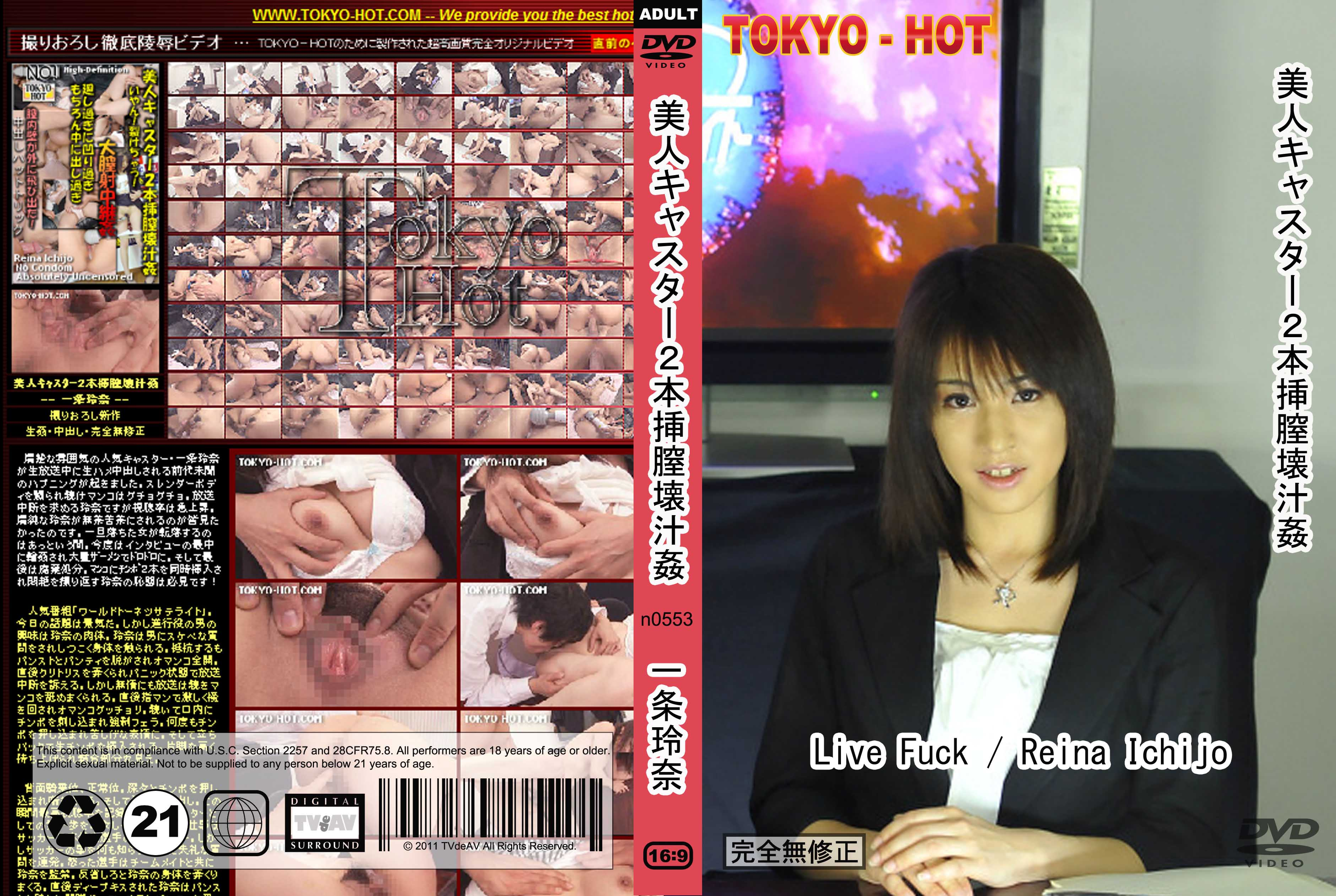 tokyo-hot-n0553-cd2-美人キャスター2本挿膣壊汁カン