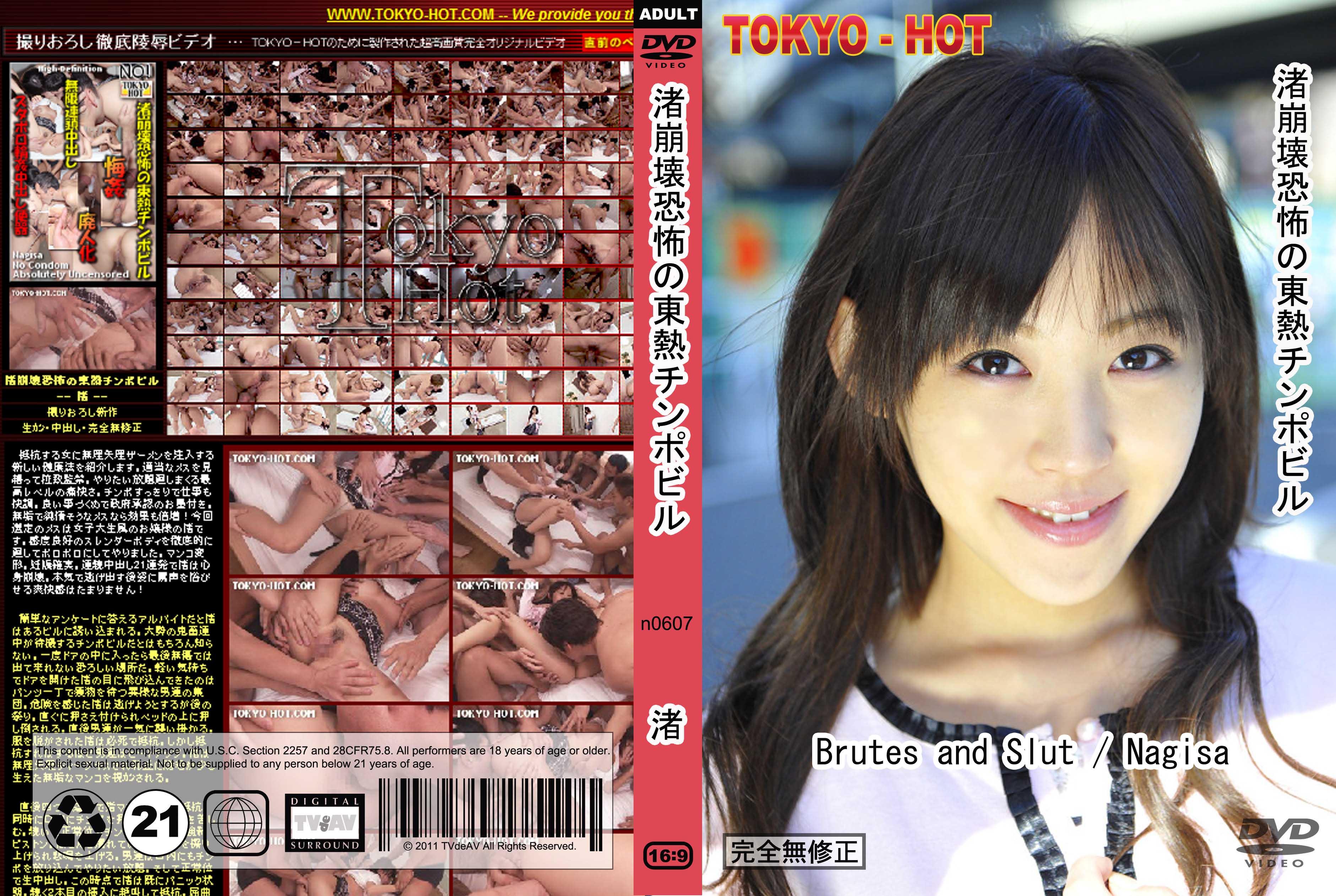 tokyo-hot-n0607-cd1-渚崩壊恐怖の東熱チンポビル