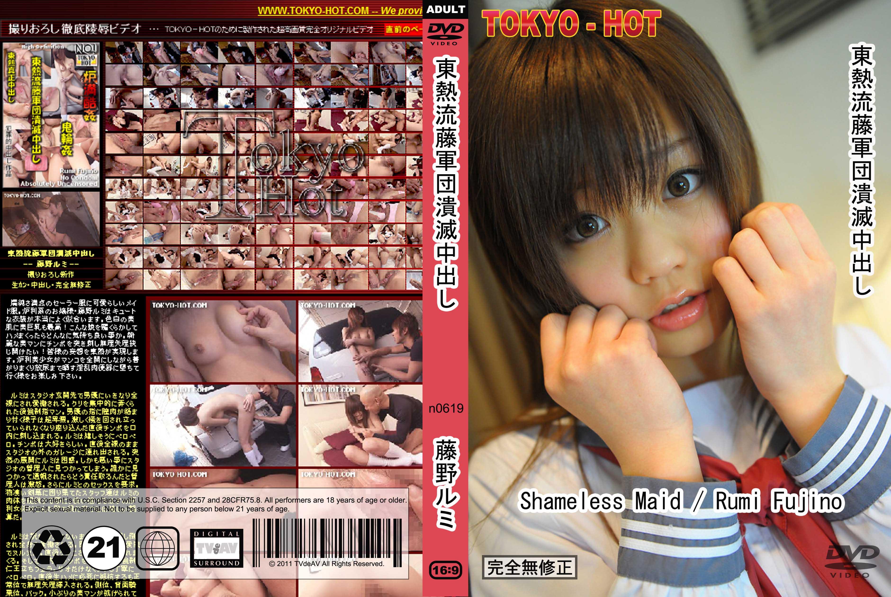 tokyo-hot-n0619-cd2-東熱流藤軍団潰滅中出し