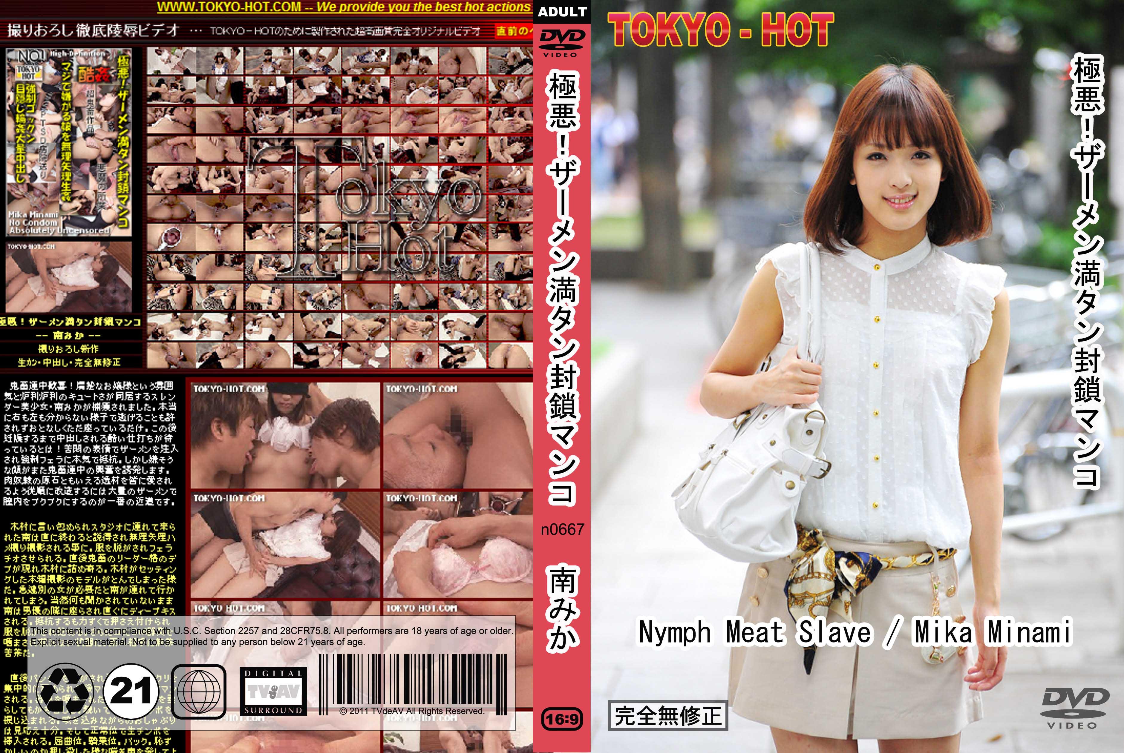tokyo-hot-n0667-cd3-極悪!ザーメン満タン封鎖マンコ
