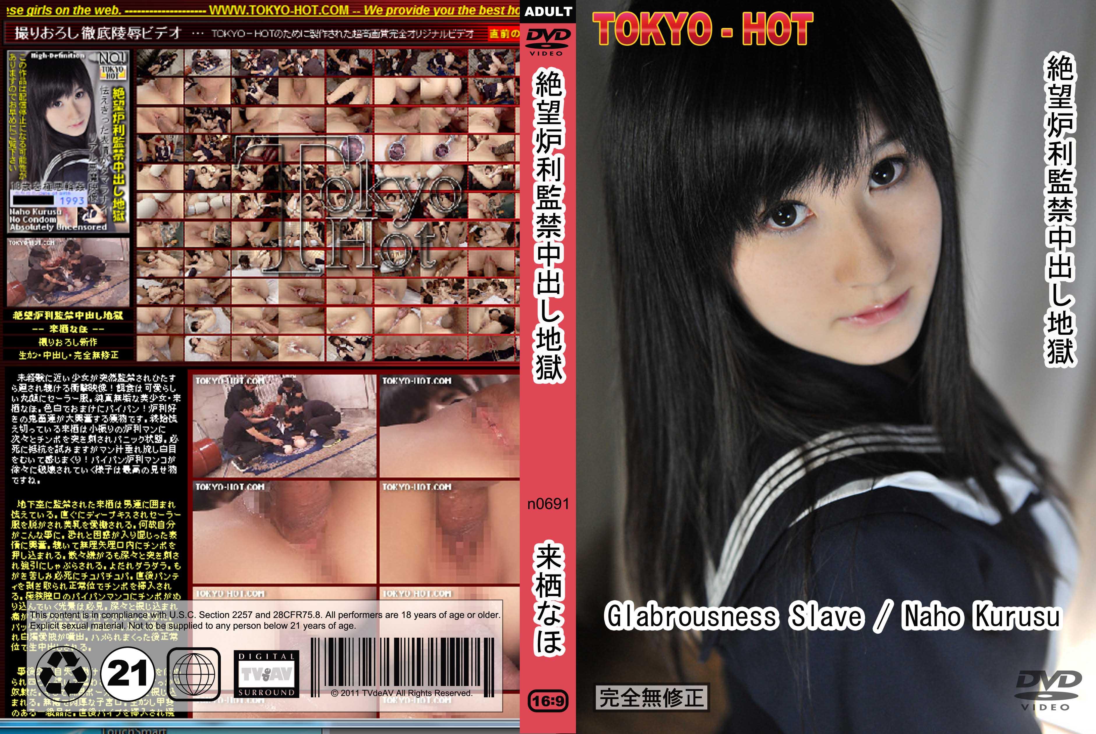 tokyo-hot-n0691-cd2-絶望炉利監禁中出し地獄来栖なほ