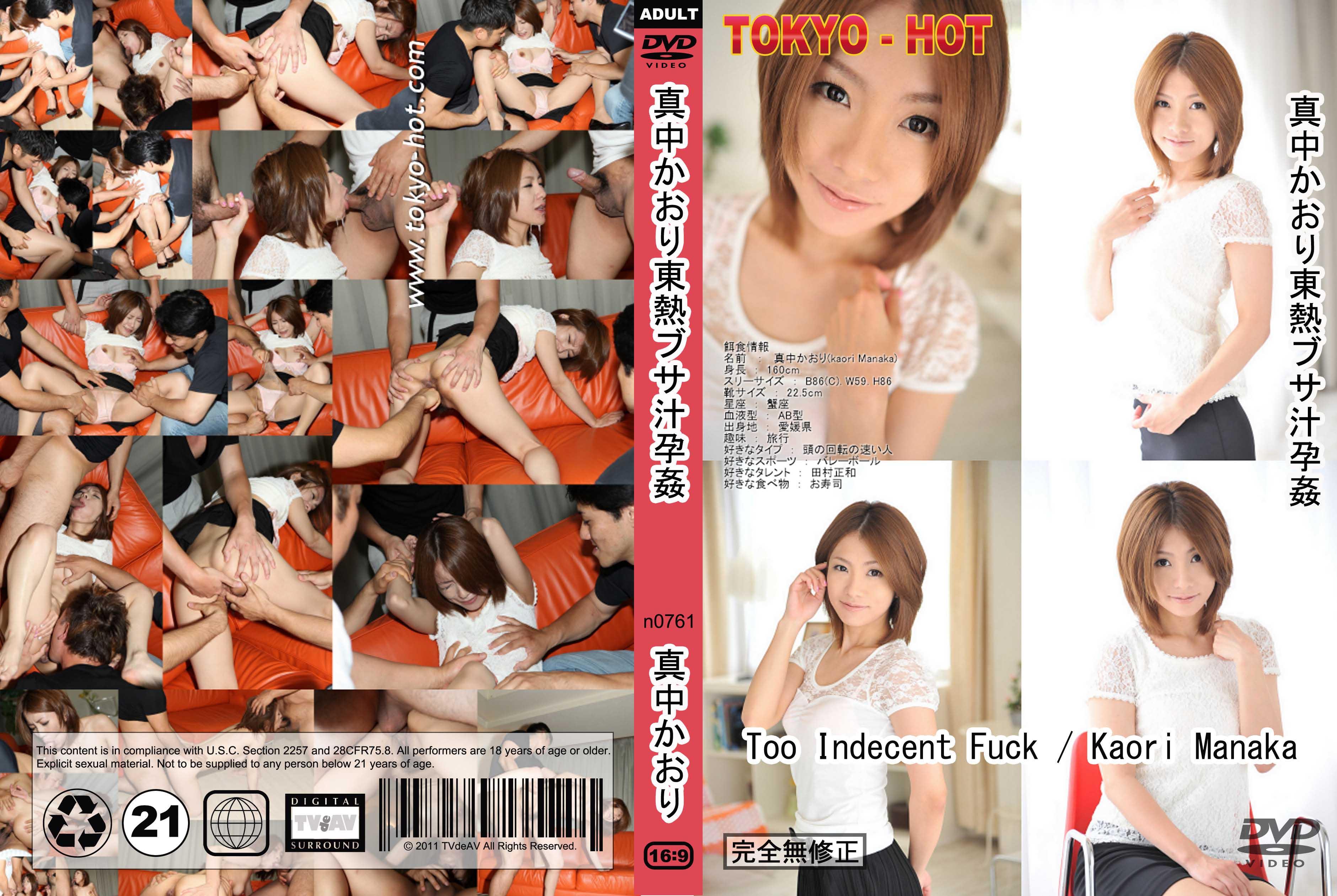 tokyo-hot-n0761-真中かおり東熱ブサ汁孕カン