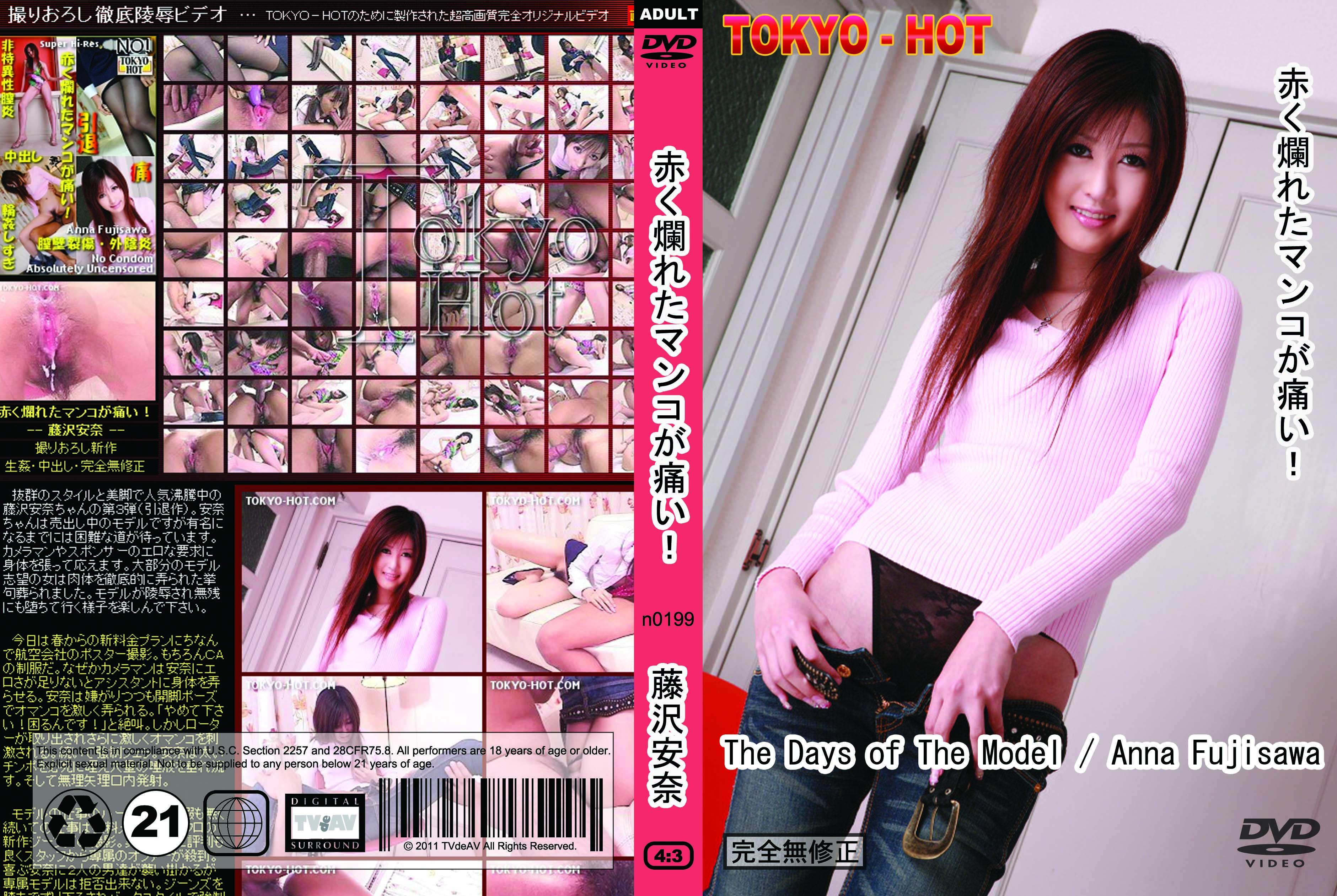 tokyo-hot-n0199-cd2-赤く爛れたマンコが痛い!