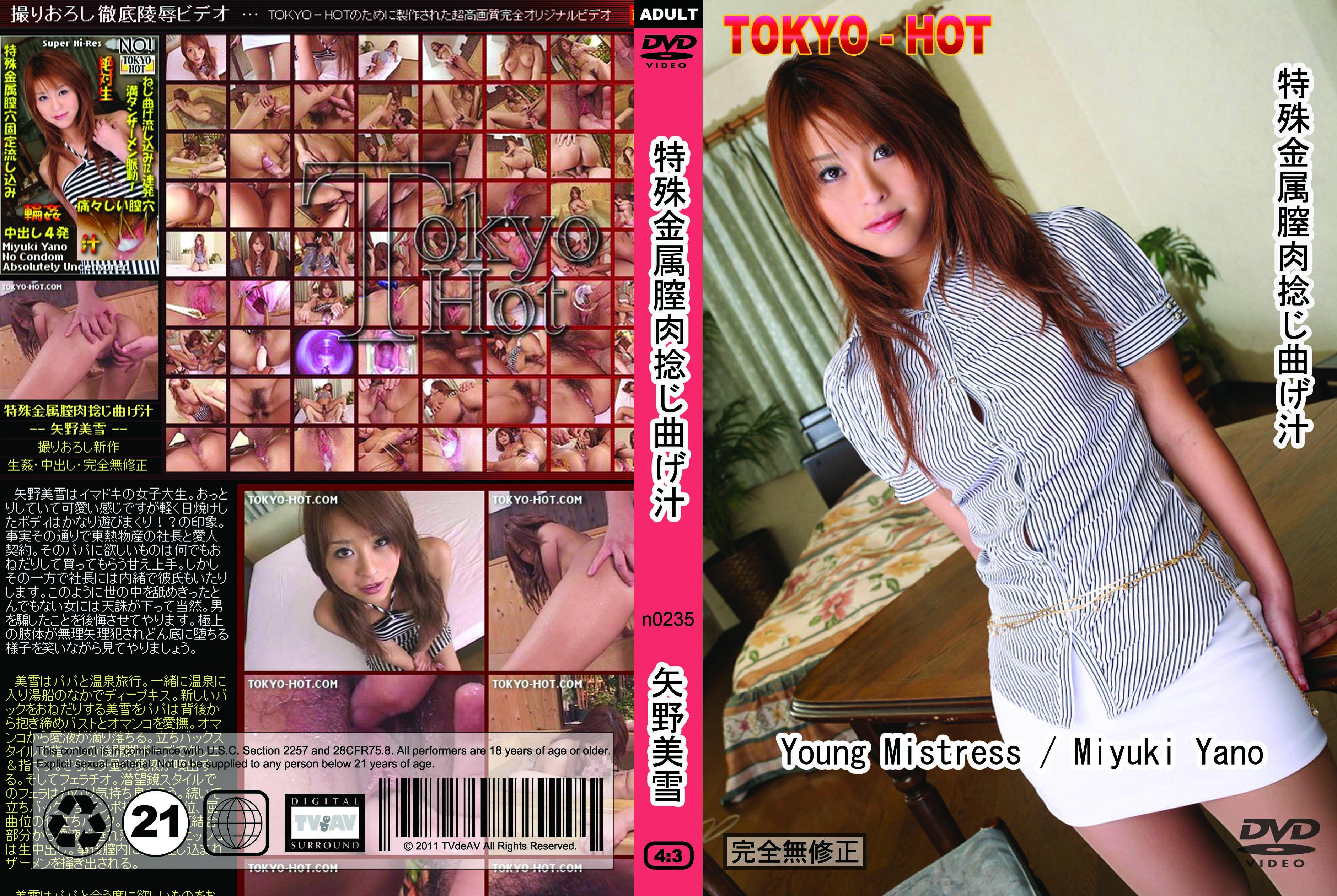 tokyo-hot-n0235-cd2-特殊金属膣肉捻じ曲げ汁