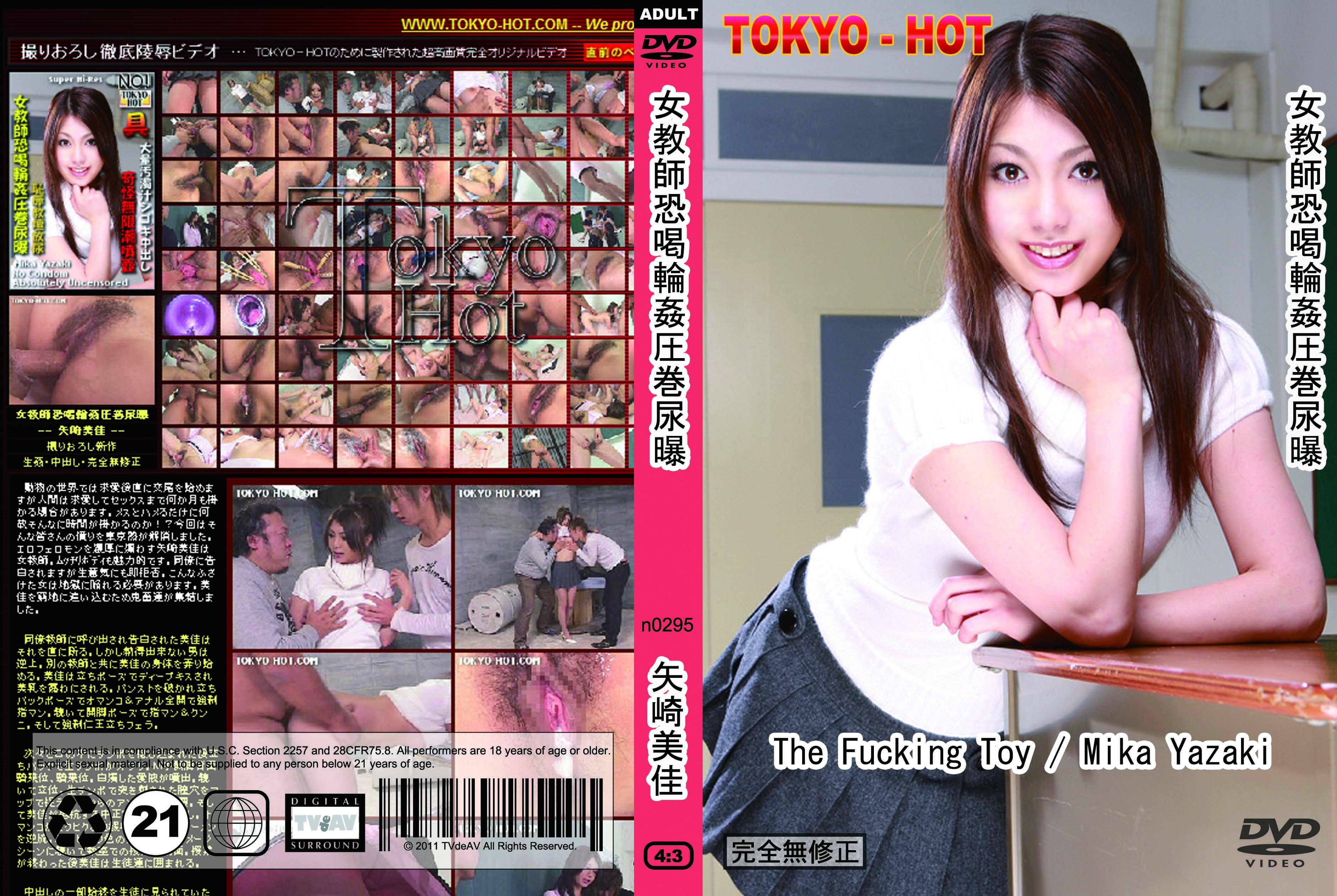 tokyo-hot-n0295-cd2-女教師恐喝輪カン圧巻尿曝