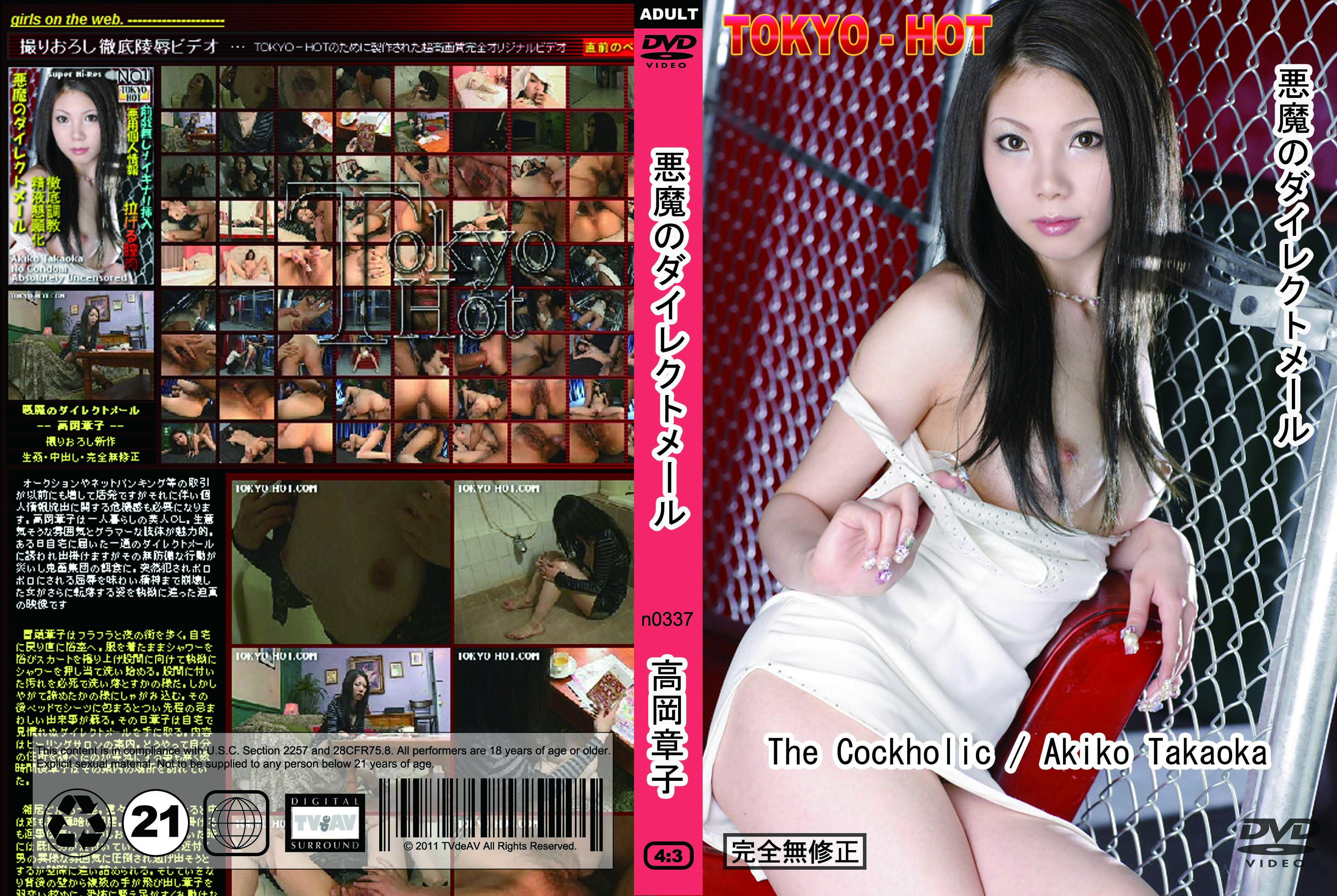 tokyo-hot-n0337-cd2-悪魔のダイレクトメール