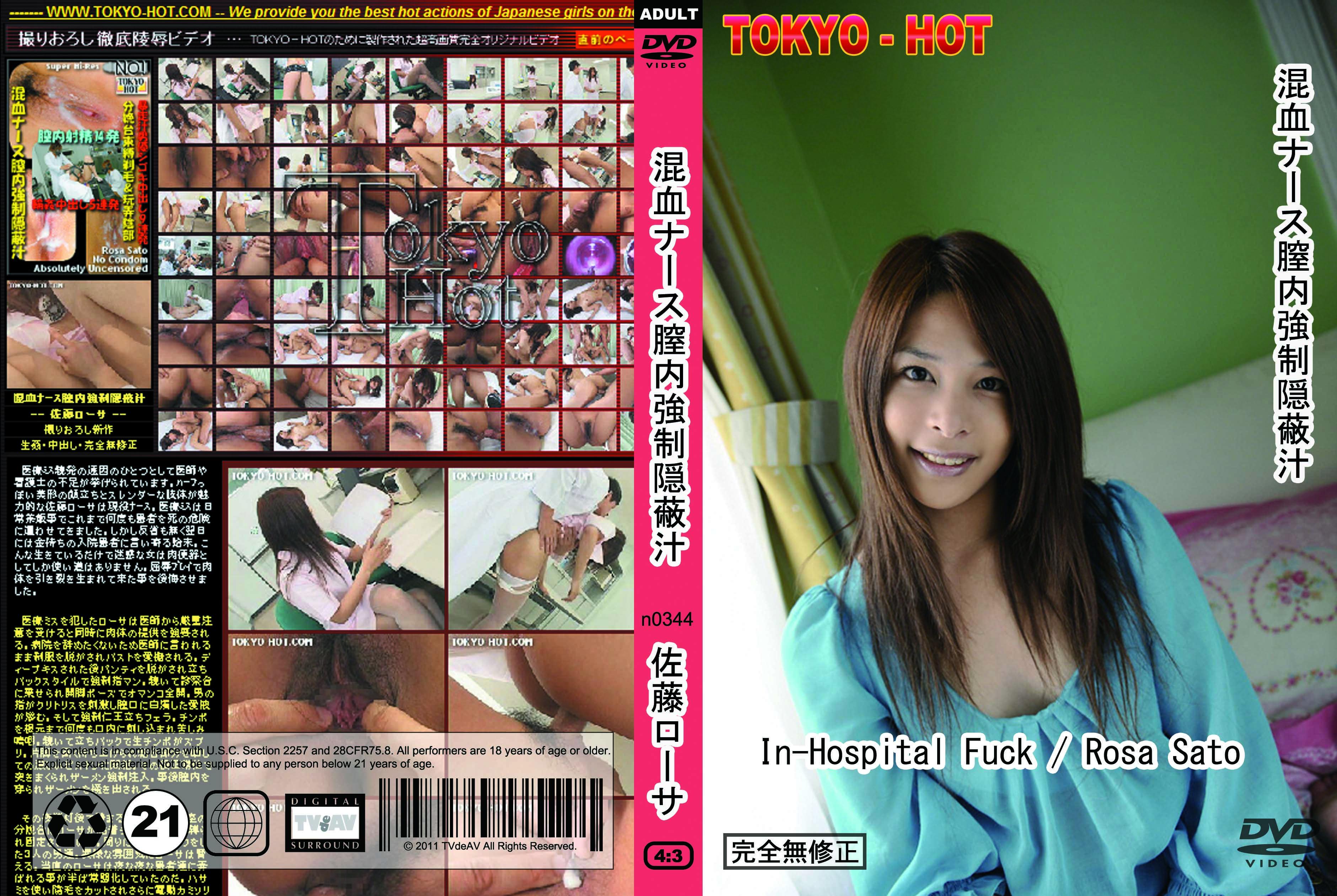 tokyo-hot-n0344-混けつナース膣内きょうせい隠蔽汁