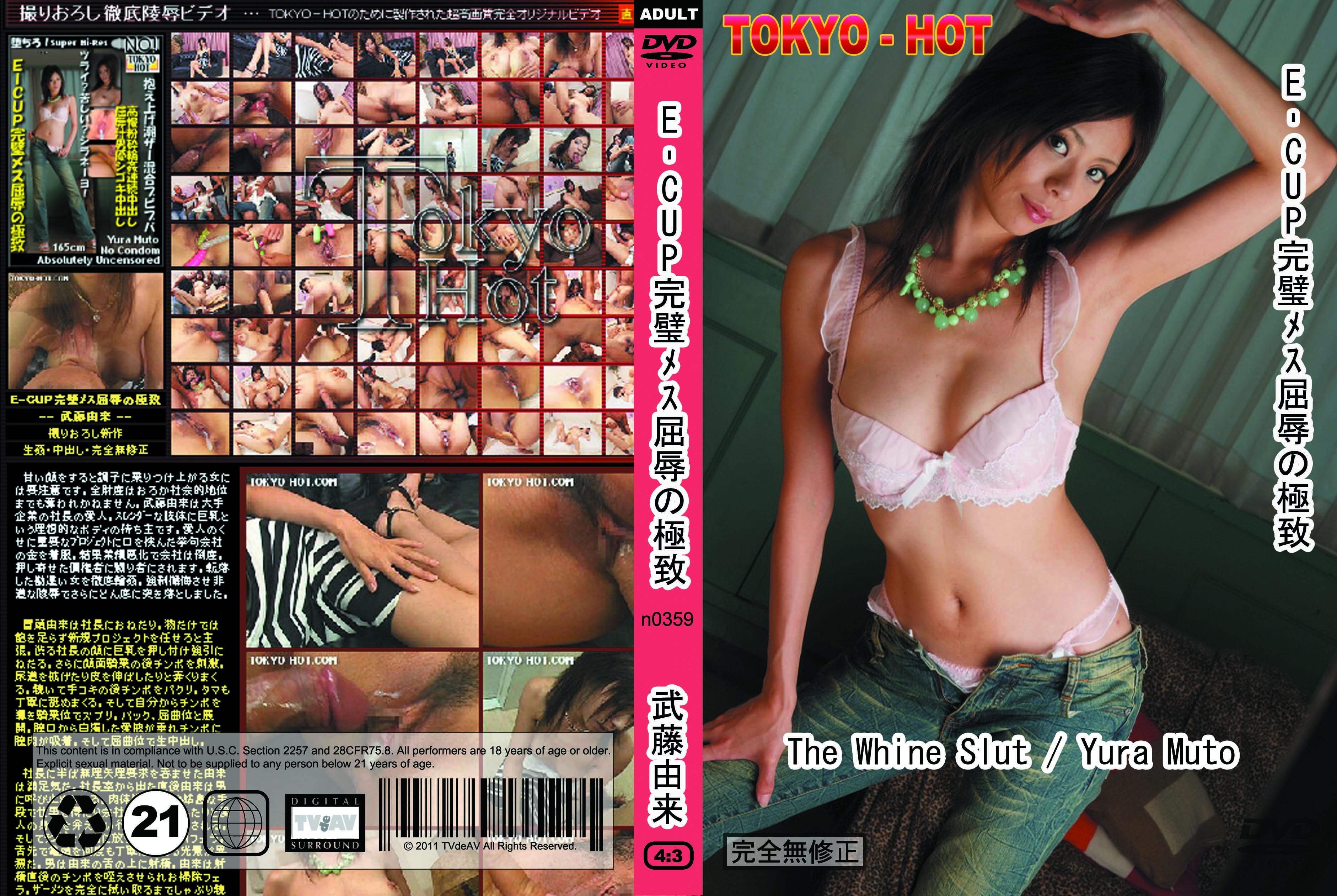 tokyo-hot-n0359-E-CUP完璧メス屈辱の極致- 武藤由來