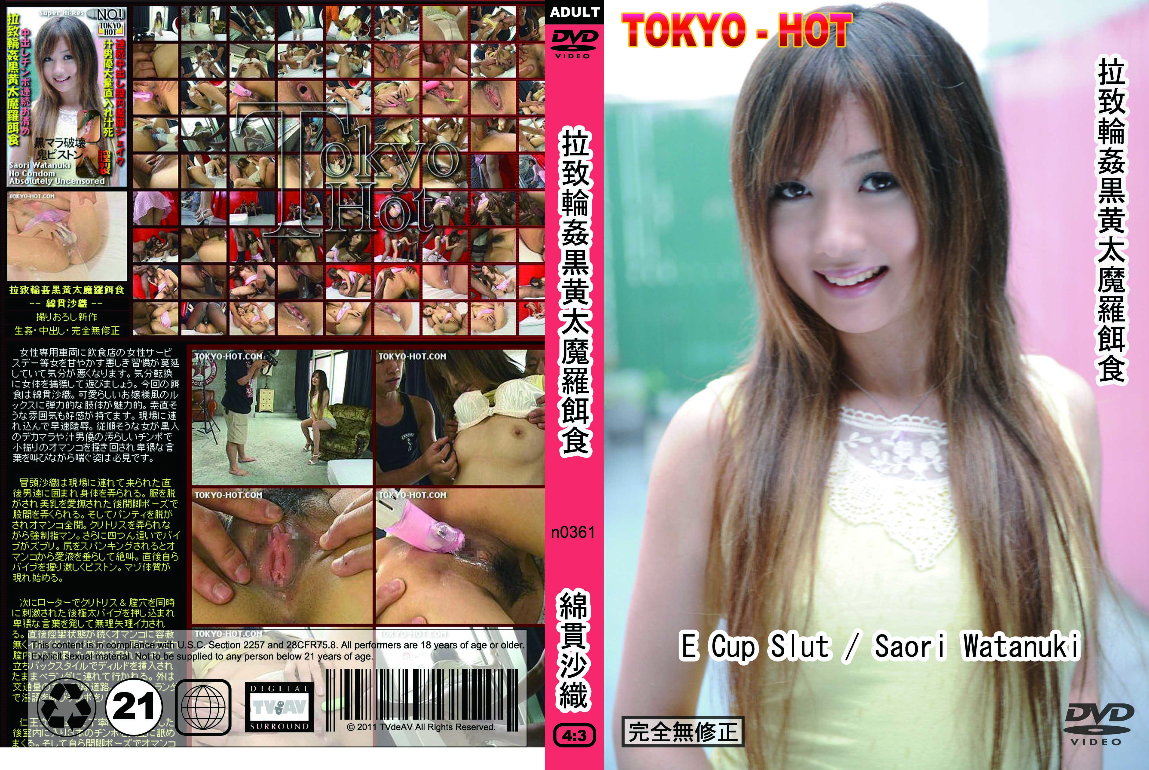 tokyo-hot-n0361-cd2-拉致輪カン黒黄太魔羅餌食