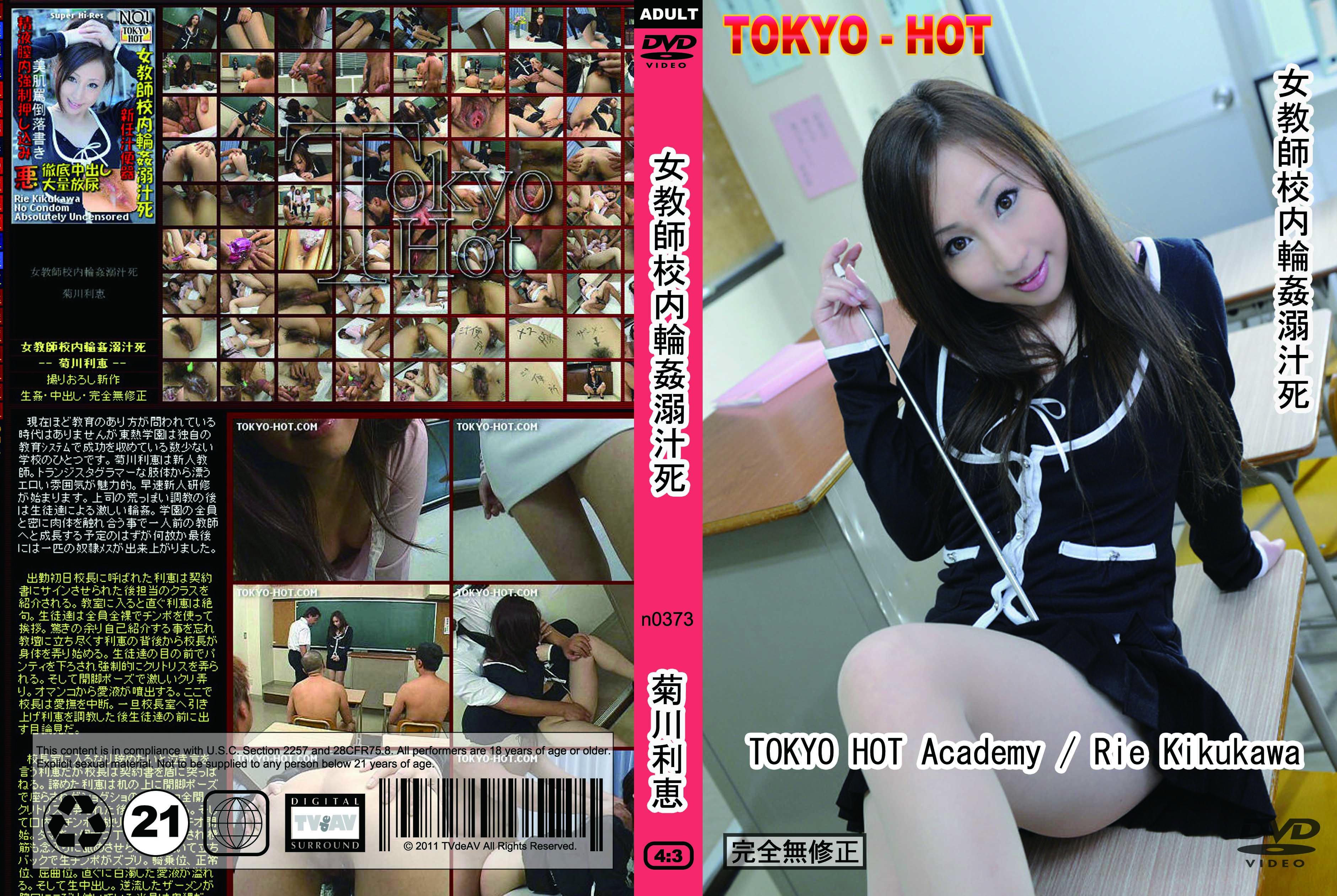 tokyo-hot-n0373-cd2-女教師校内輪カン溺汁死