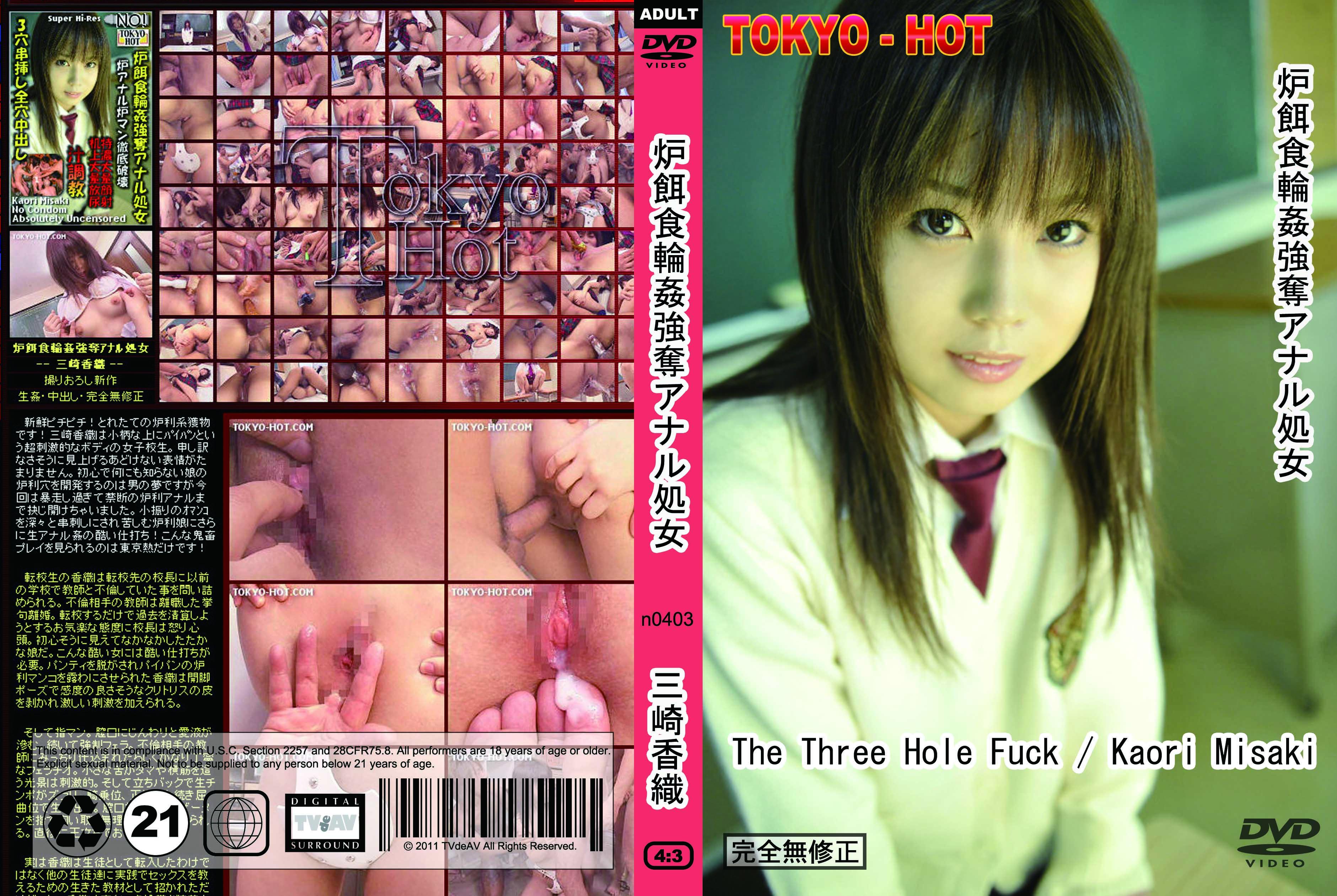 tokyo-hot-n0403-cd2-爐餌食輪奸強奪アナル処女三崎香織